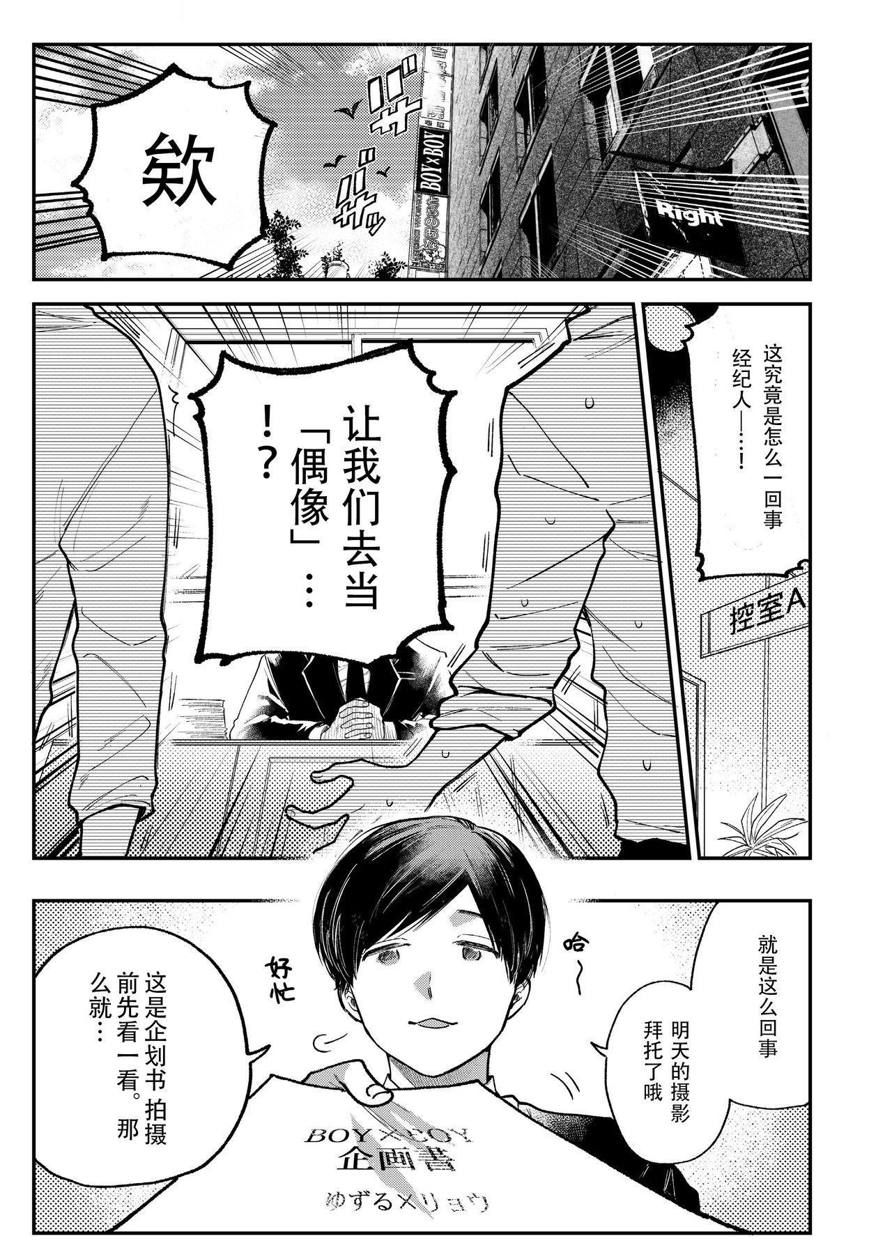 BOY x BOY IDOL COLLECTION!   男男爱豆搜罗! 13