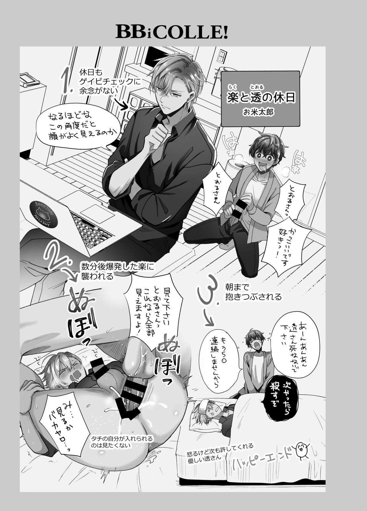 BOY x BOY IDOL COLLECTION!   男男爱豆搜罗! 143