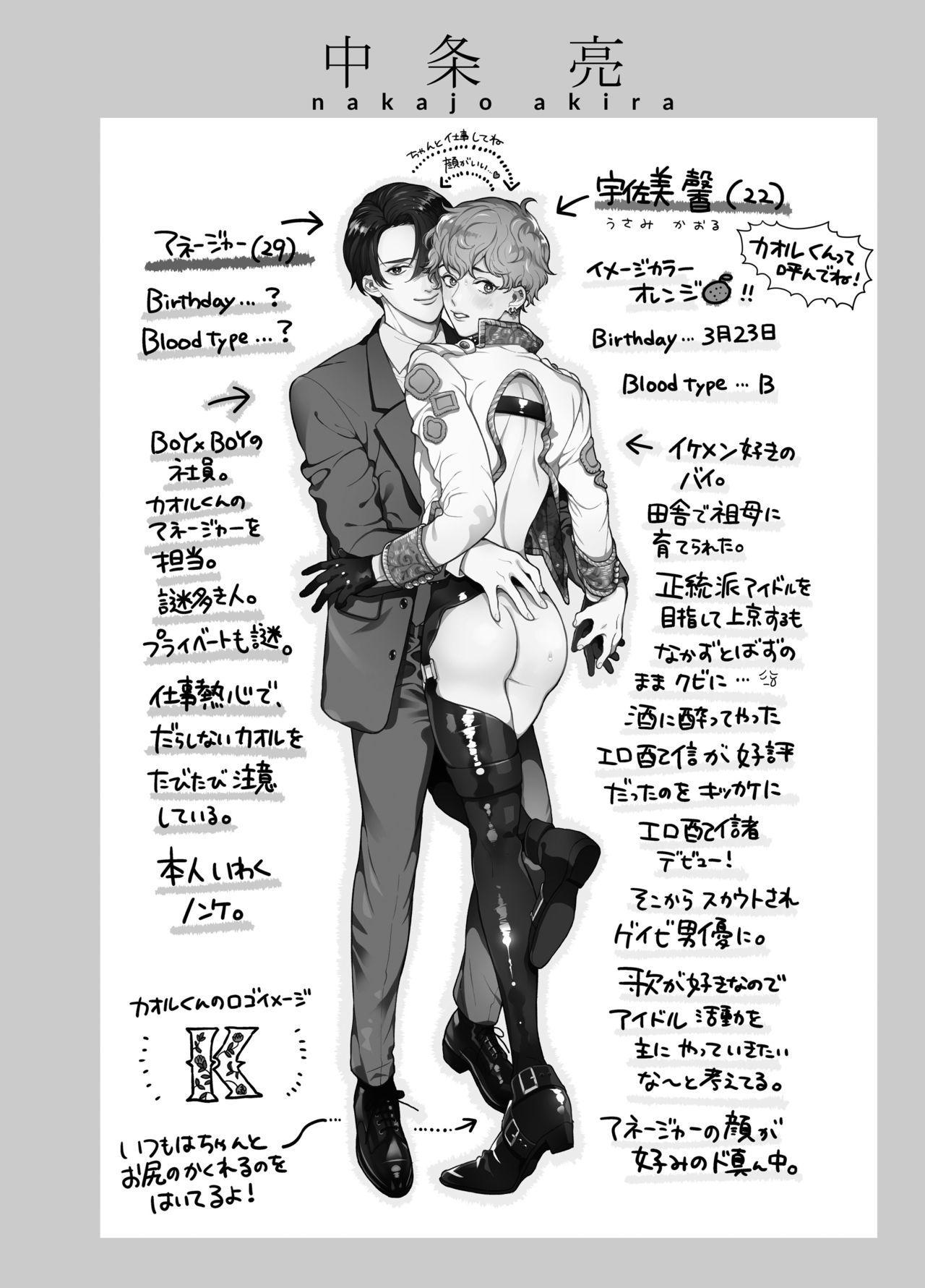BOY x BOY IDOL COLLECTION!   男男爱豆搜罗! 144