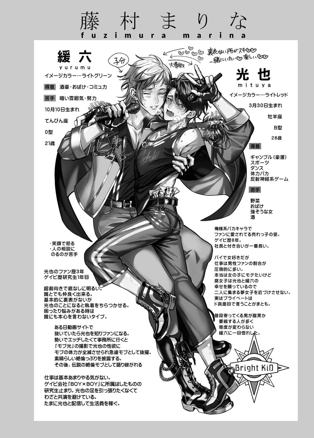BOY x BOY IDOL COLLECTION!   男男爱豆搜罗! 148