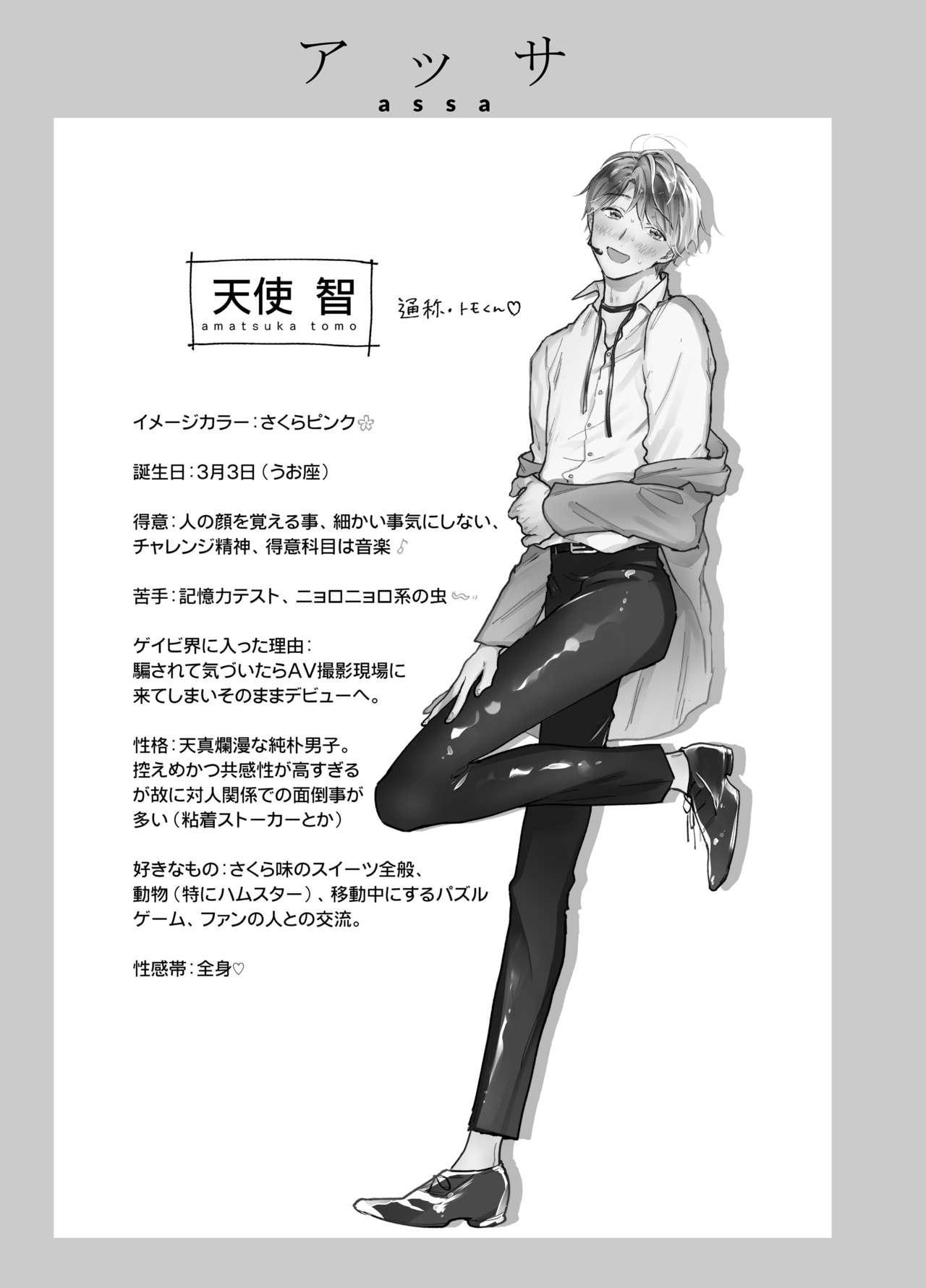 BOY x BOY IDOL COLLECTION!   男男爱豆搜罗! 151