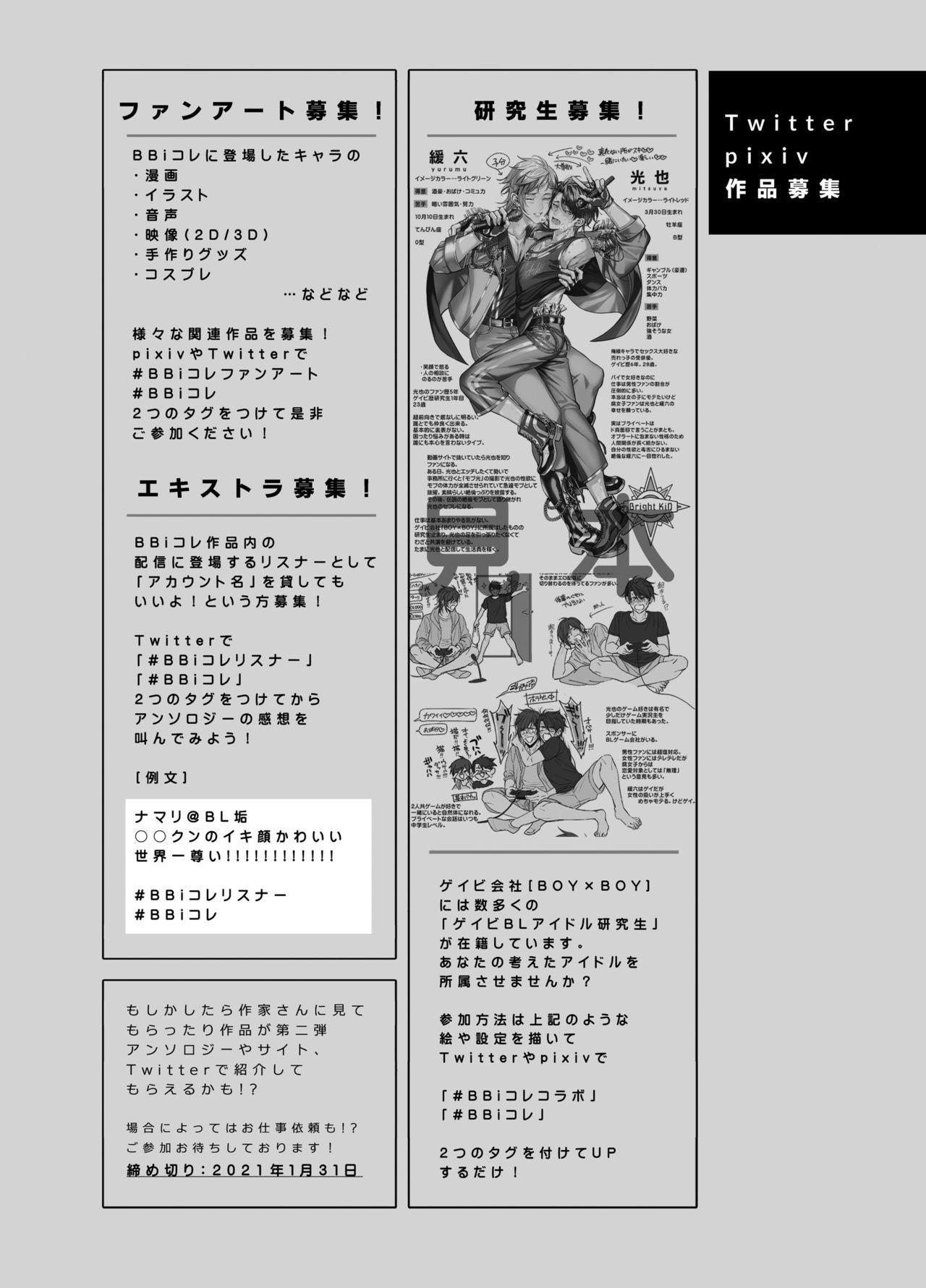BOY x BOY IDOL COLLECTION!   男男爱豆搜罗! 154