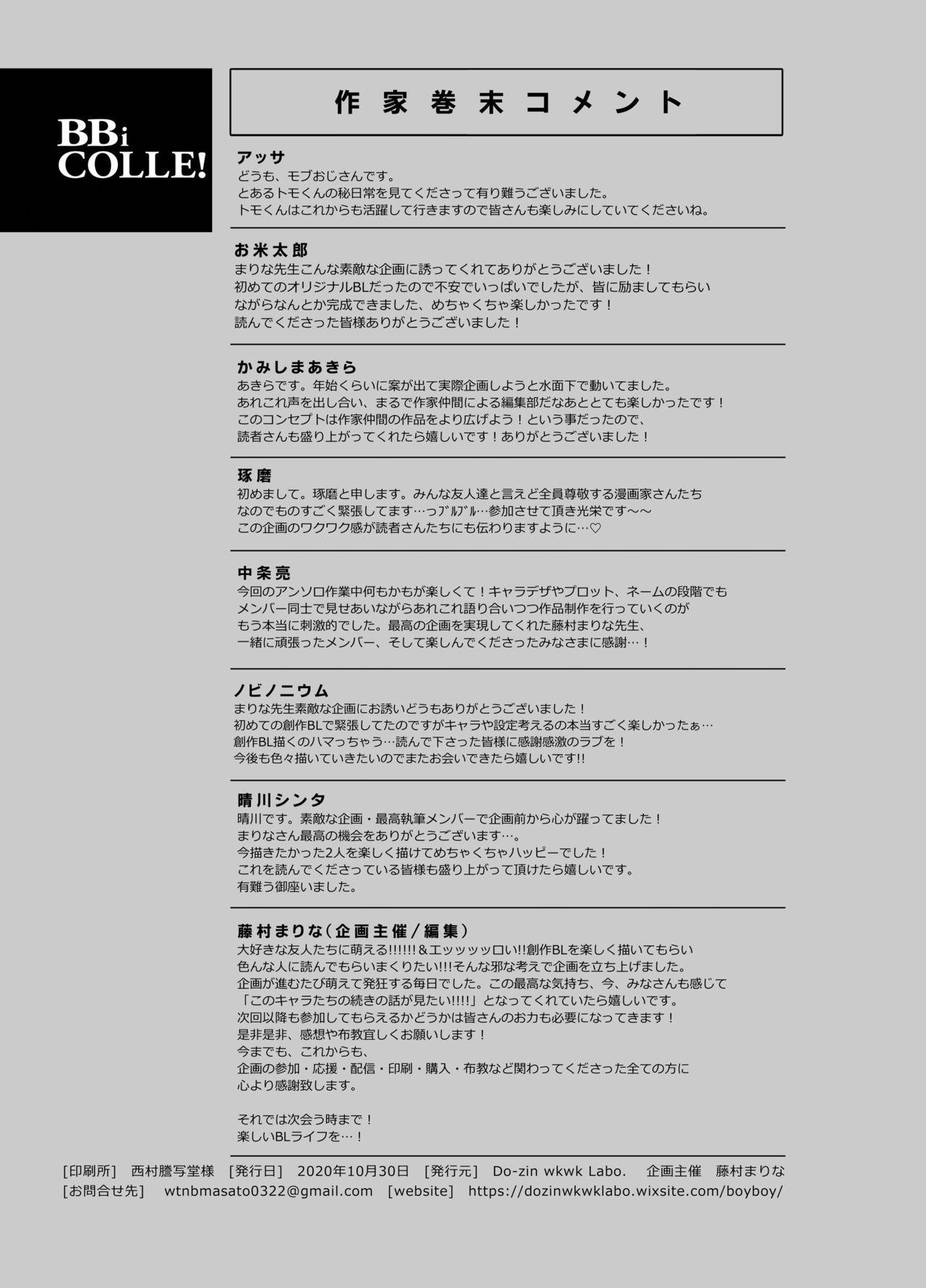 BOY x BOY IDOL COLLECTION!   男男爱豆搜罗! 155