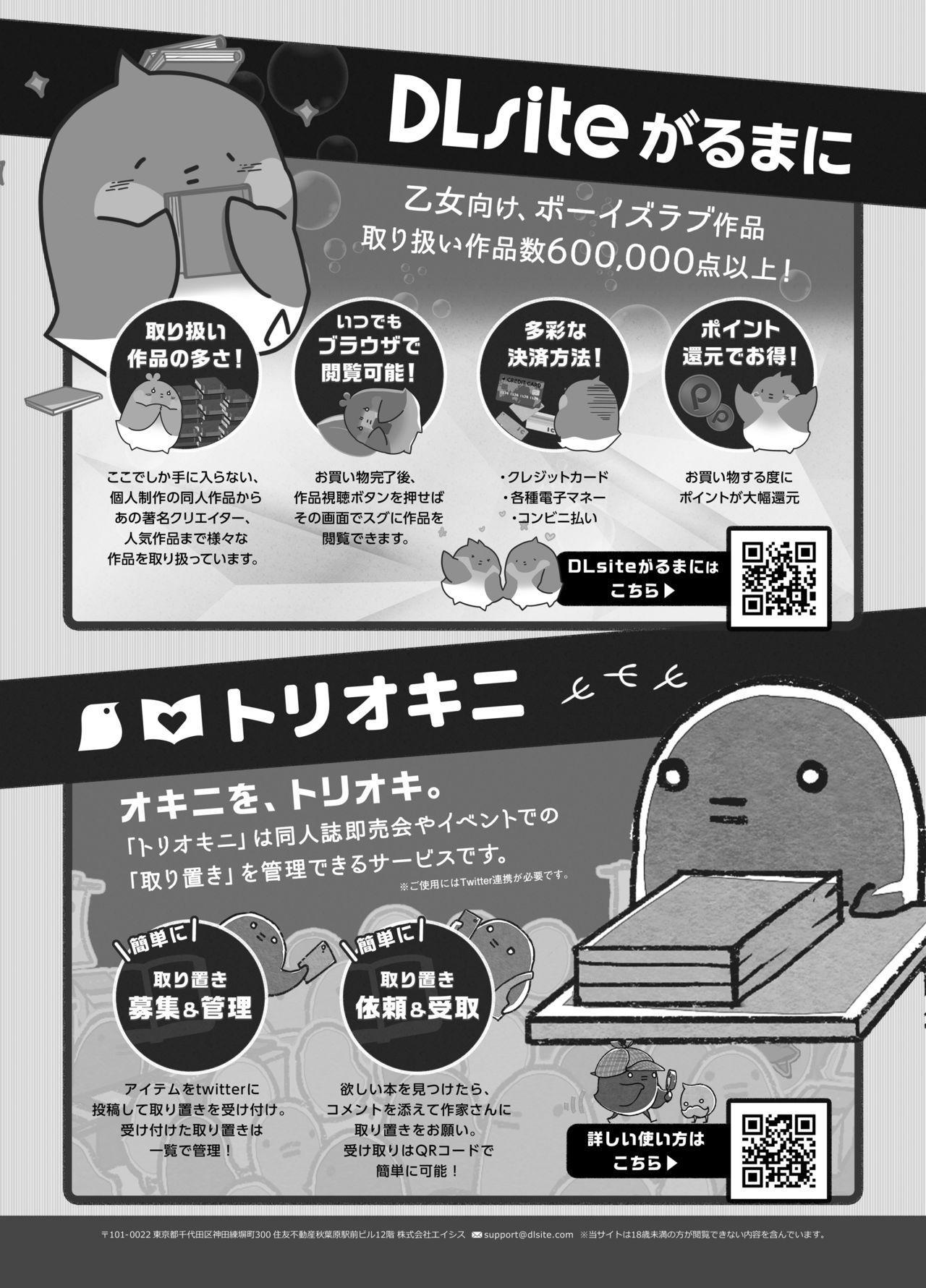 BOY x BOY IDOL COLLECTION!   男男爱豆搜罗! 157