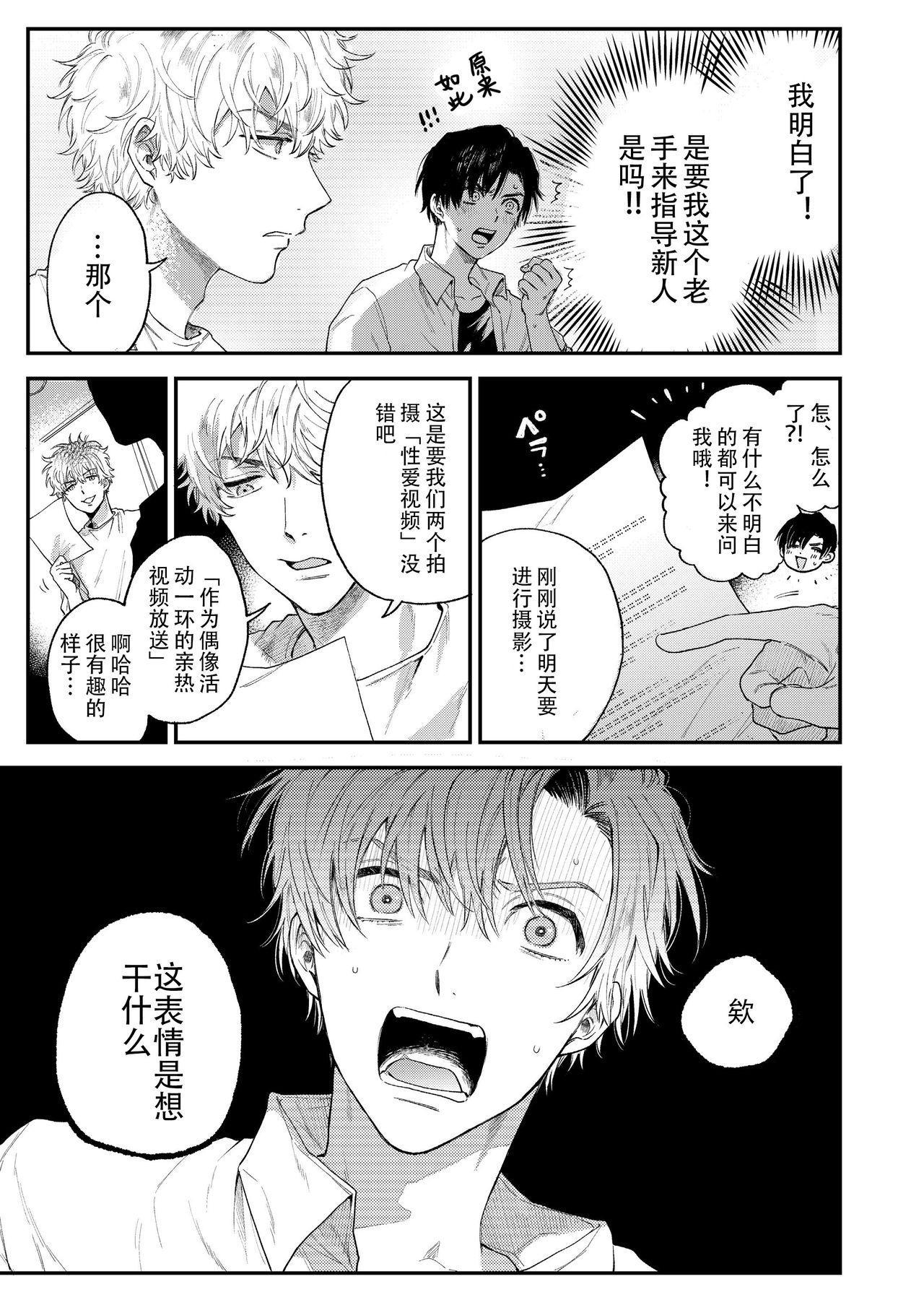 BOY x BOY IDOL COLLECTION!   男男爱豆搜罗! 17