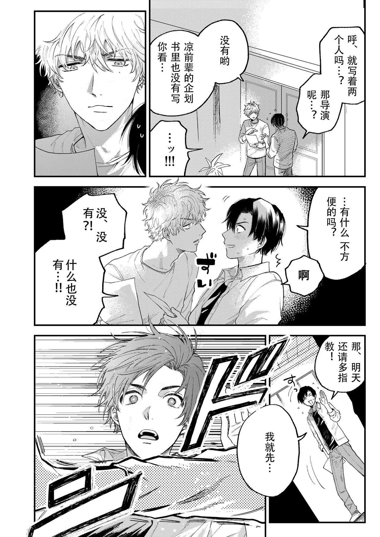 BOY x BOY IDOL COLLECTION!   男男爱豆搜罗! 18