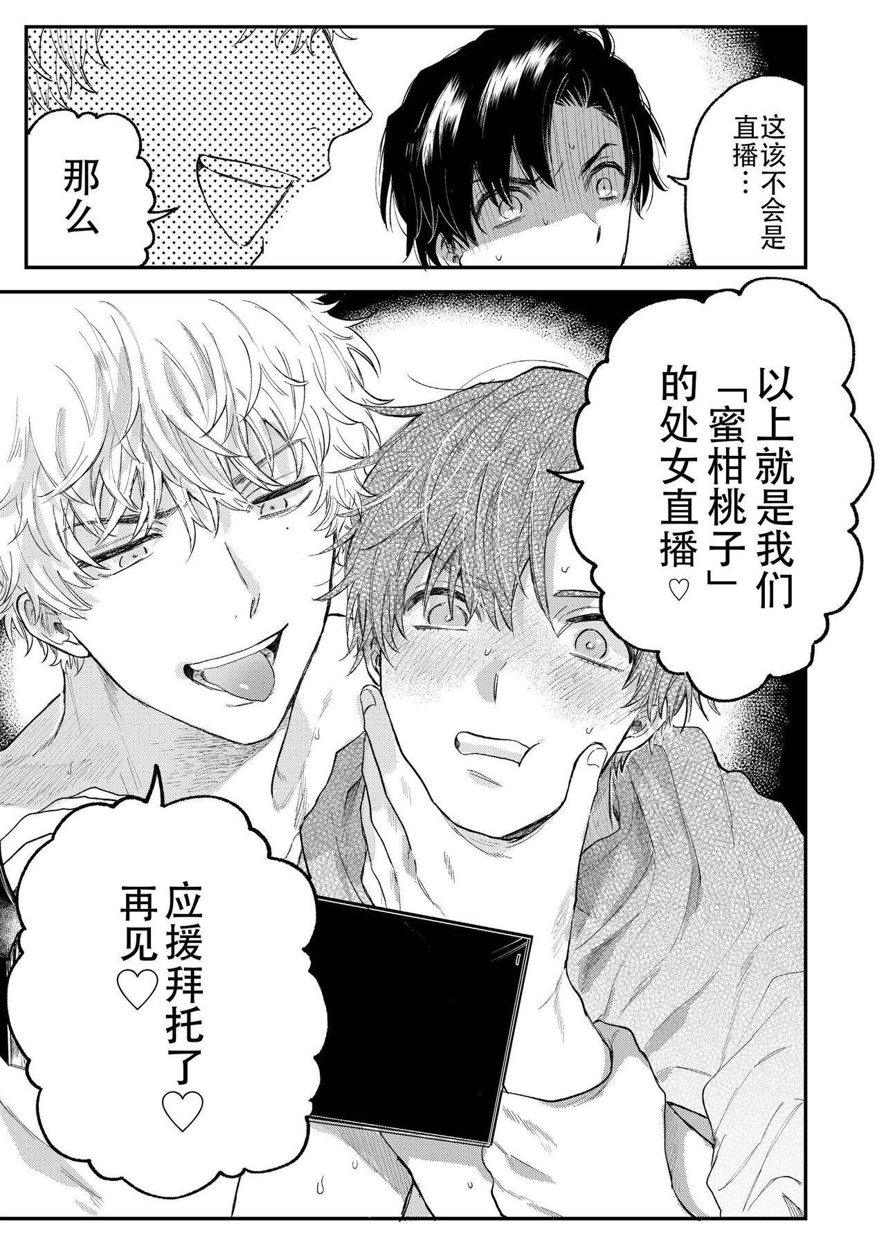 BOY x BOY IDOL COLLECTION!   男男爱豆搜罗! 39