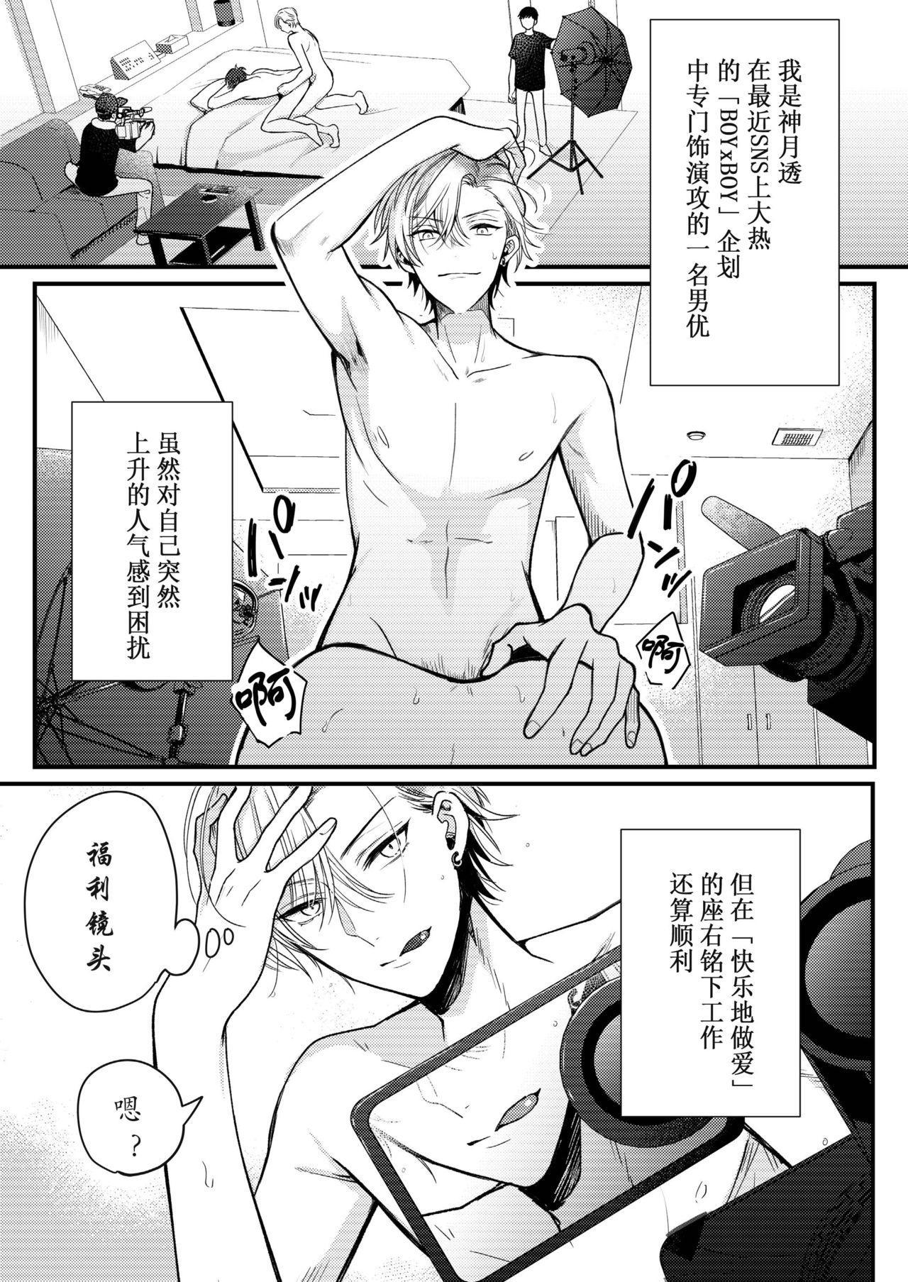 BOY x BOY IDOL COLLECTION!   男男爱豆搜罗! 47