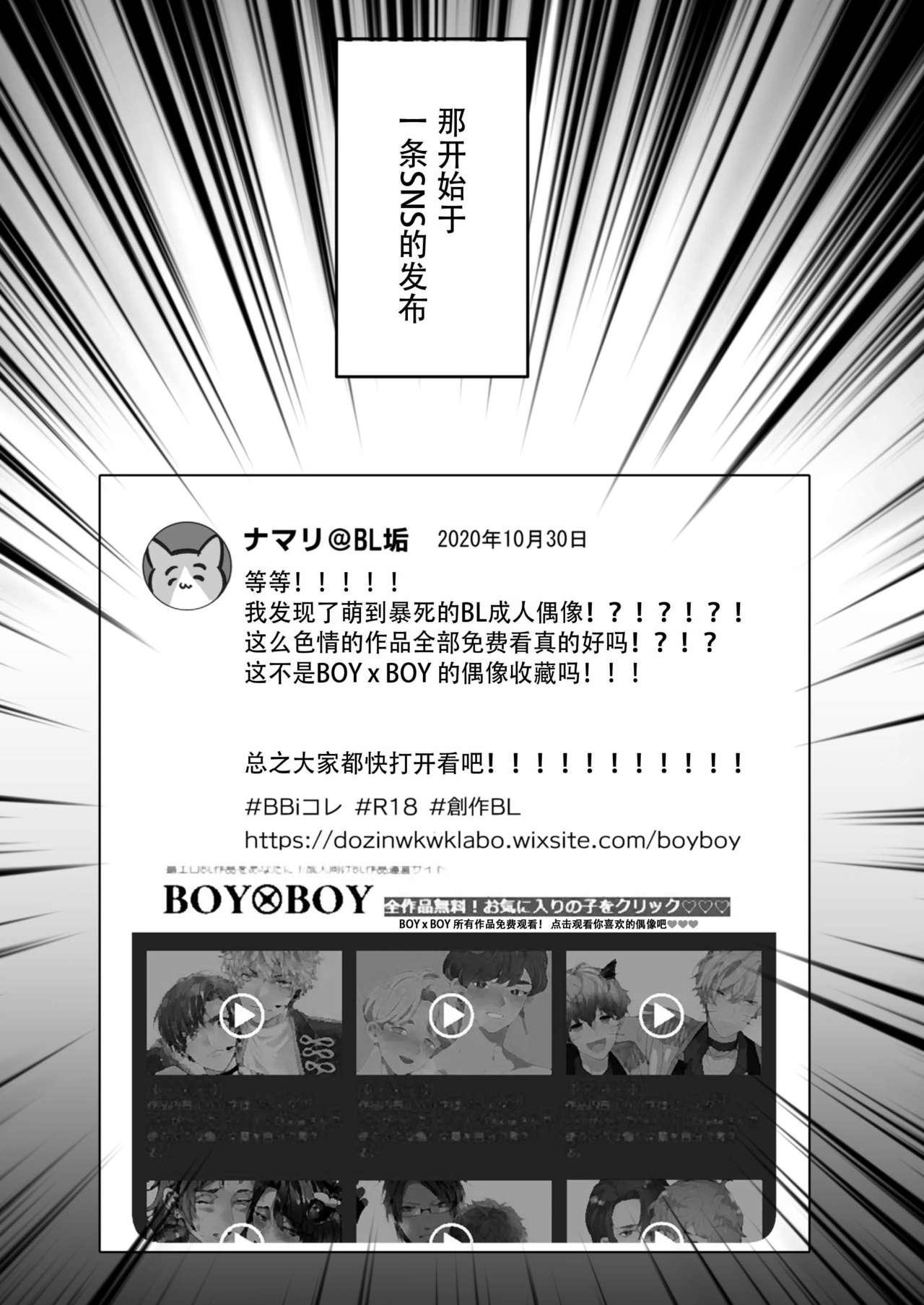 BOY x BOY IDOL COLLECTION!   男男爱豆搜罗! 4