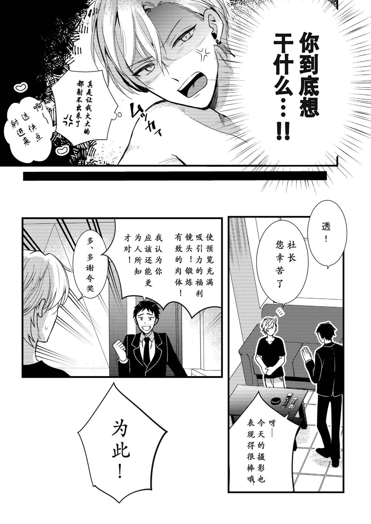 BOY x BOY IDOL COLLECTION!   男男爱豆搜罗! 49