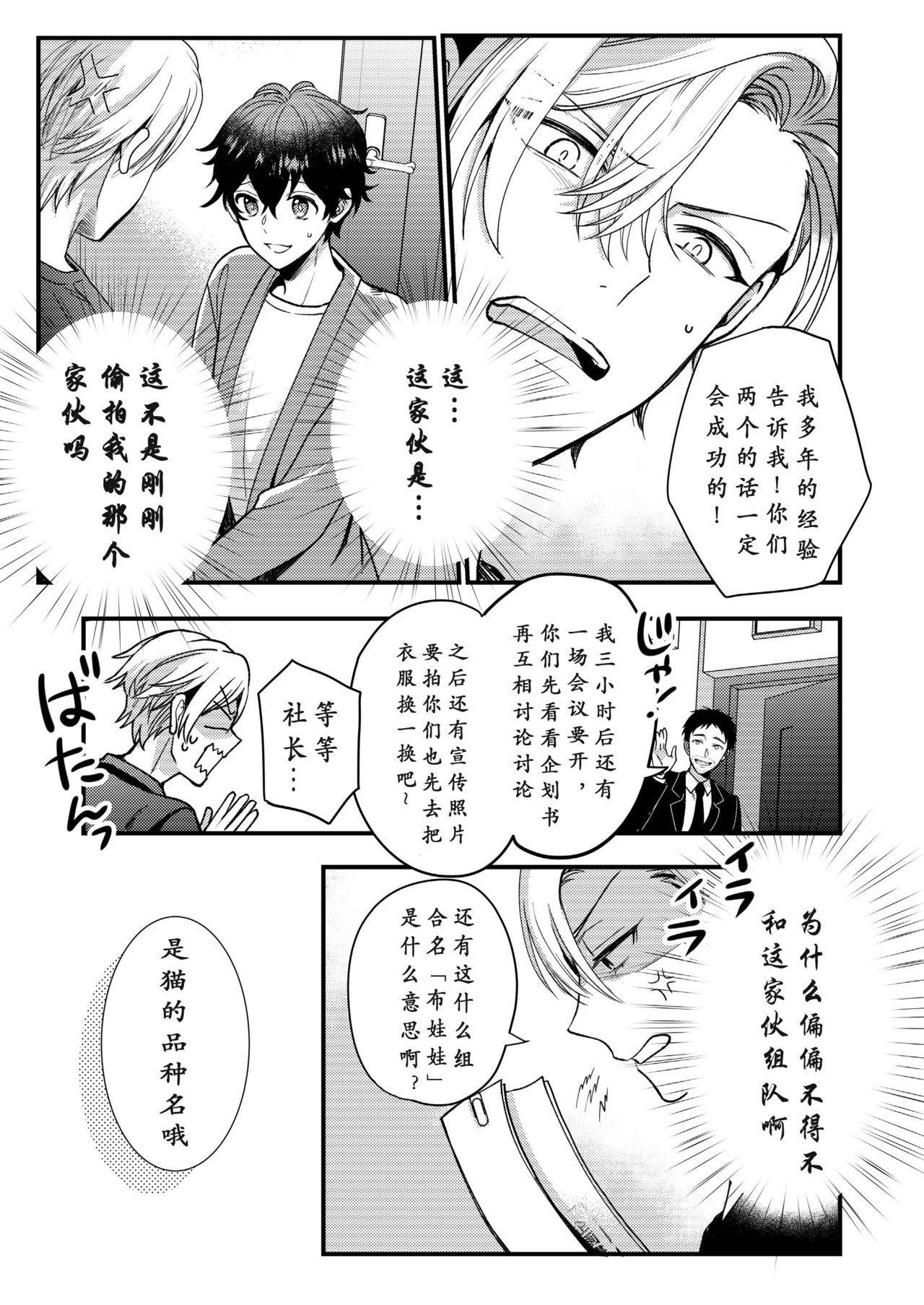 BOY x BOY IDOL COLLECTION!   男男爱豆搜罗! 51
