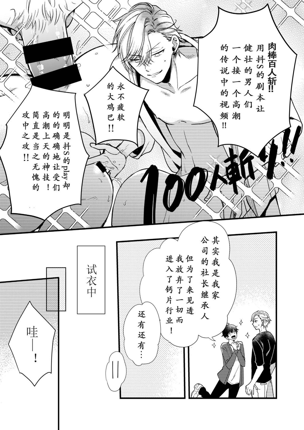 BOY x BOY IDOL COLLECTION!   男男爱豆搜罗! 53