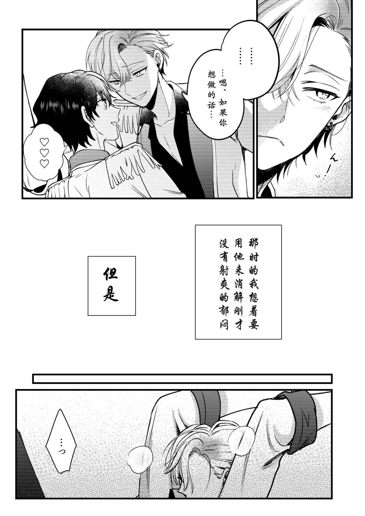 BOY x BOY IDOL COLLECTION!   男男爱豆搜罗! 55