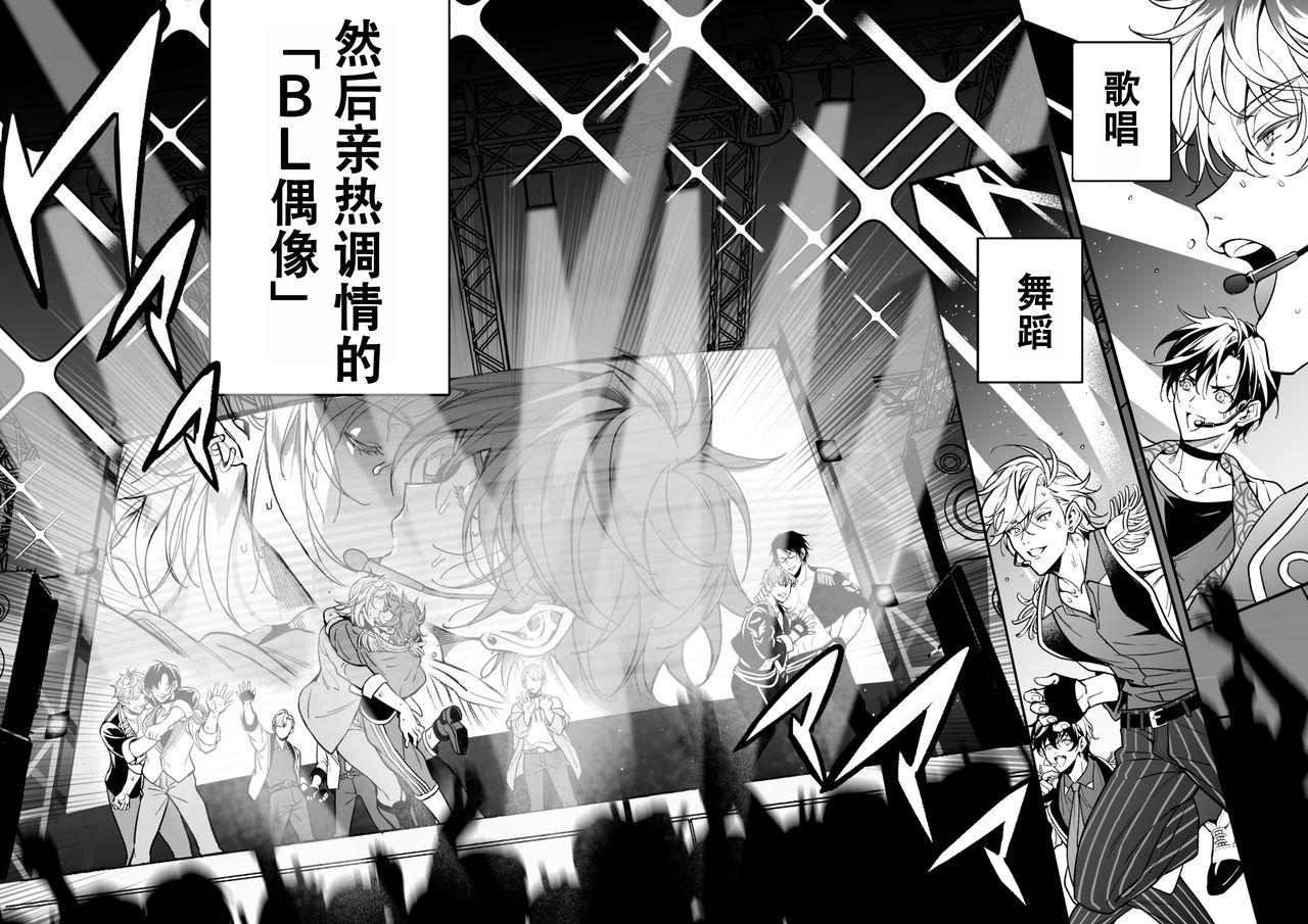BOY x BOY IDOL COLLECTION!   男男爱豆搜罗! 7