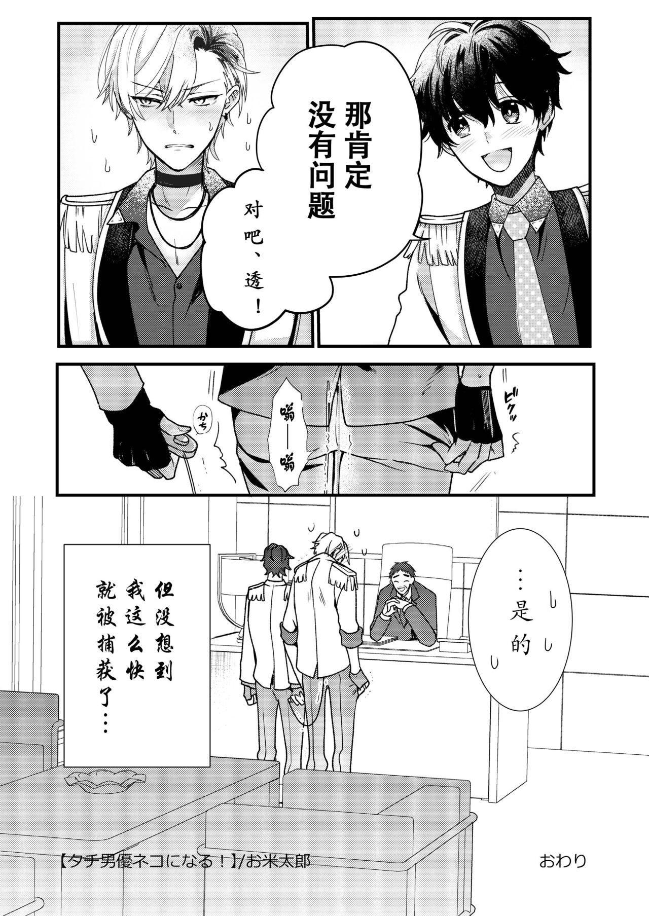 BOY x BOY IDOL COLLECTION!   男男爱豆搜罗! 79