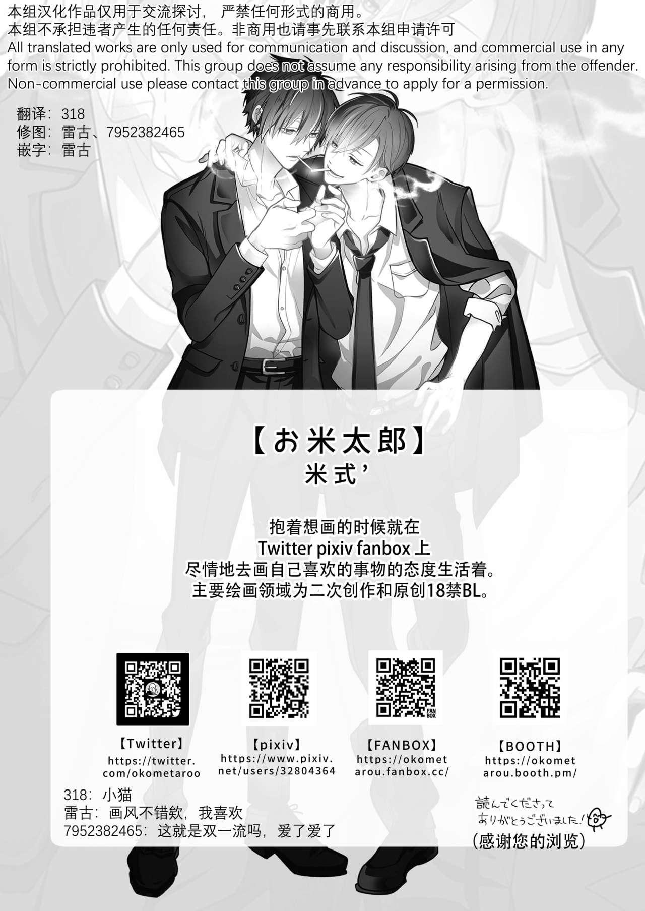 BOY x BOY IDOL COLLECTION!   男男爱豆搜罗! 80