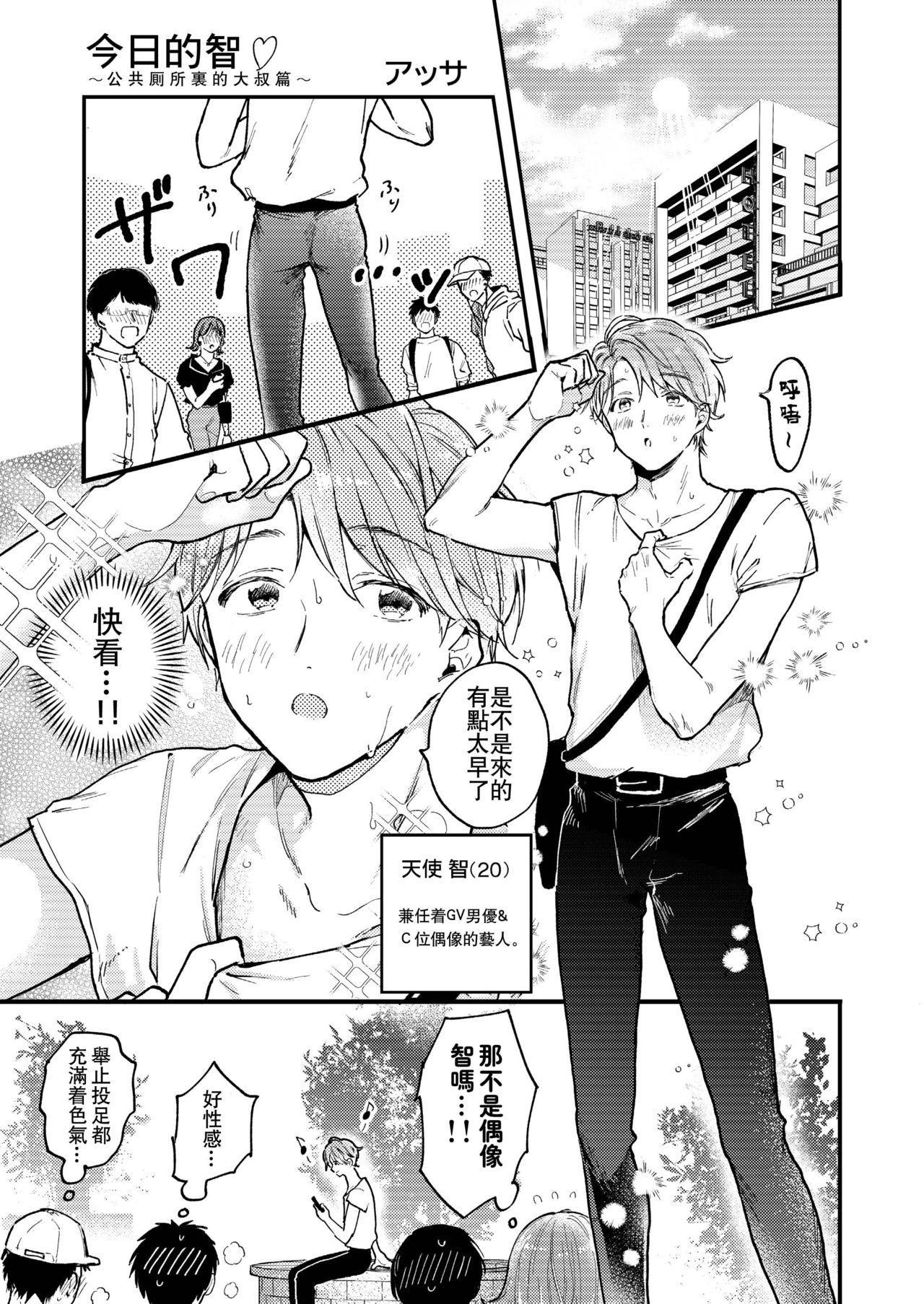 BOY x BOY IDOL COLLECTION!   男男爱豆搜罗! 83