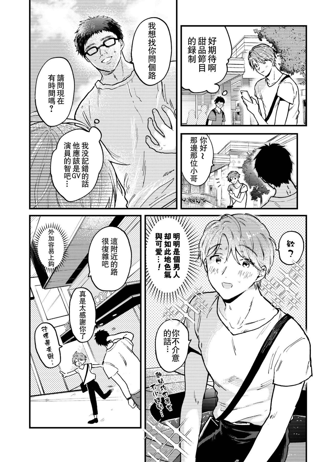 BOY x BOY IDOL COLLECTION!   男男爱豆搜罗! 84