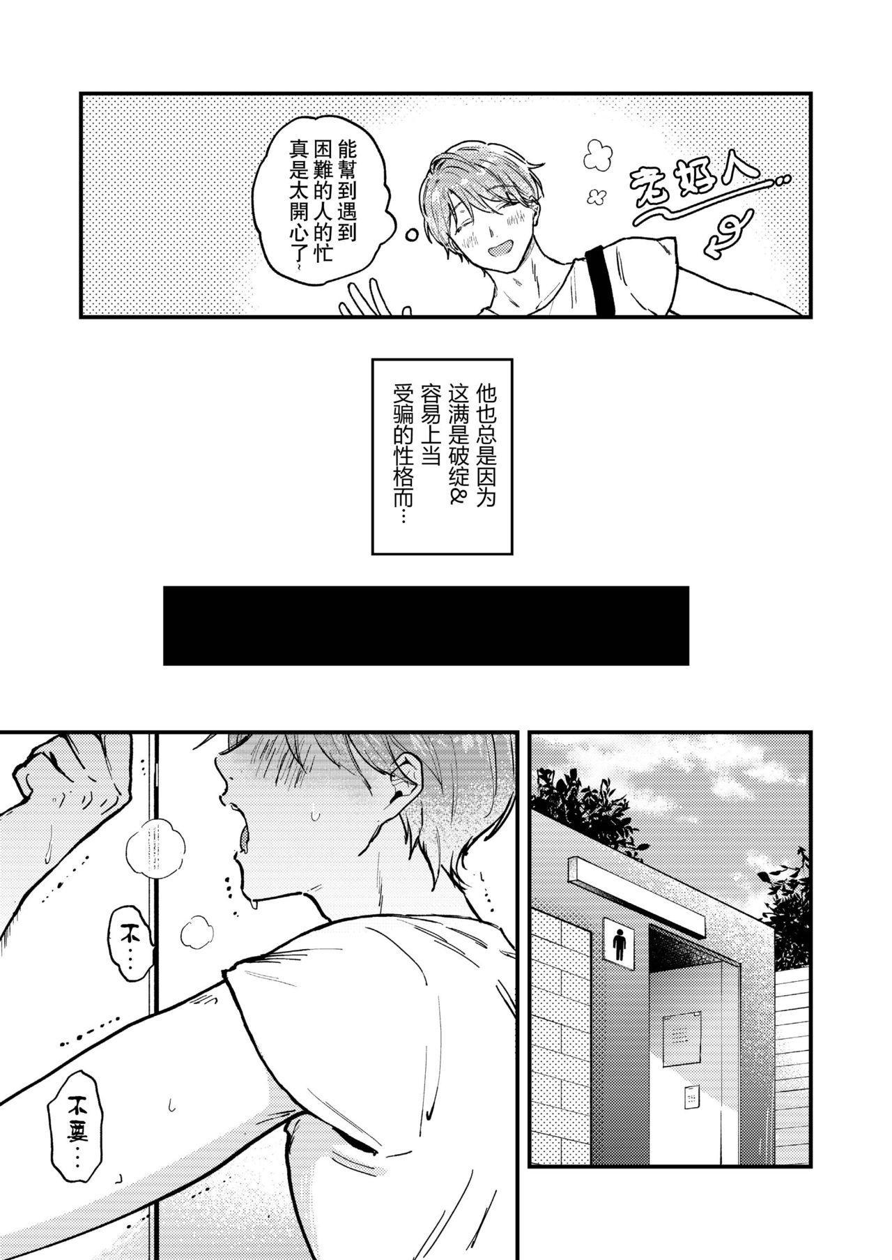 BOY x BOY IDOL COLLECTION!   男男爱豆搜罗! 85