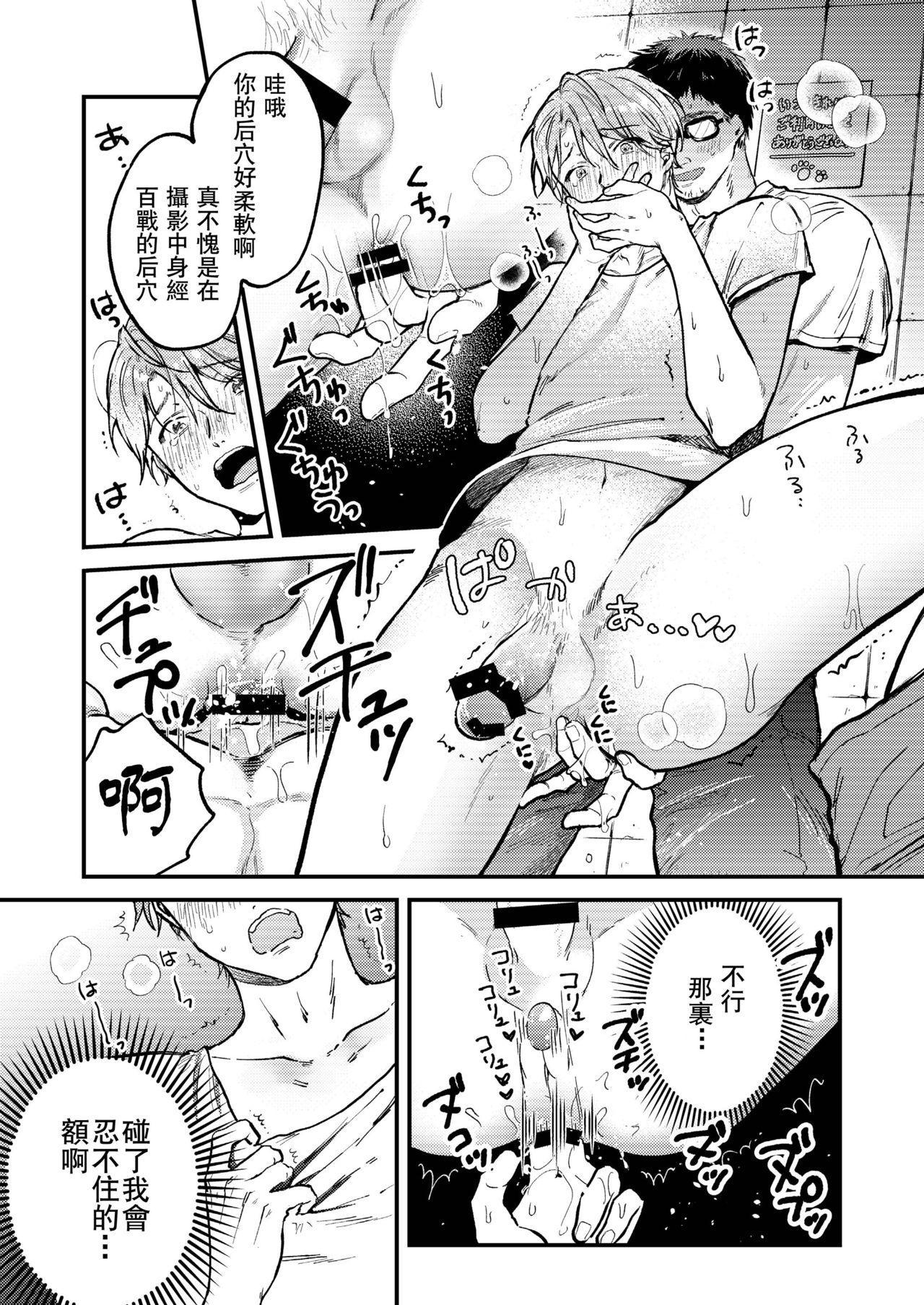 BOY x BOY IDOL COLLECTION!   男男爱豆搜罗! 87