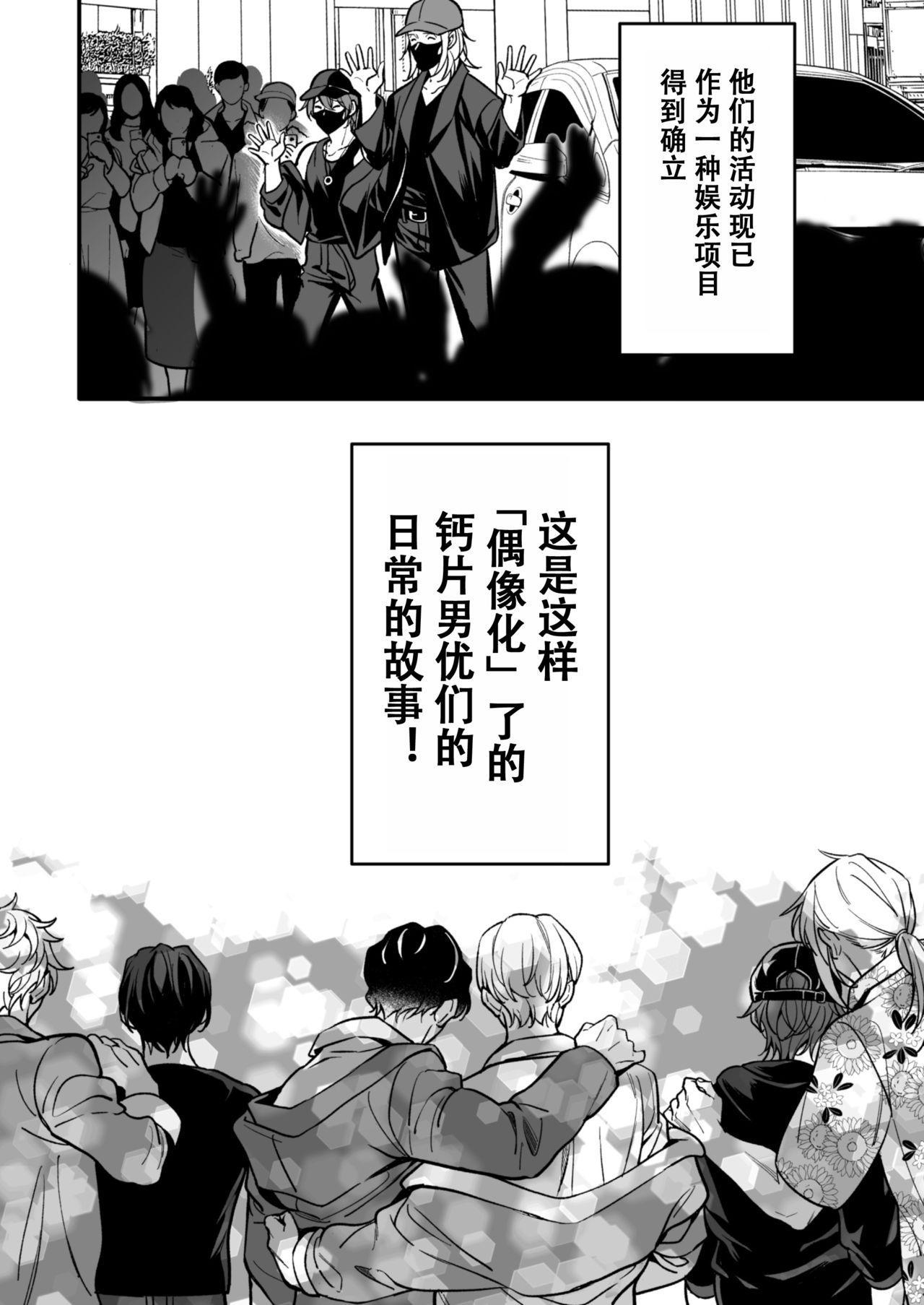 BOY x BOY IDOL COLLECTION!   男男爱豆搜罗! 8