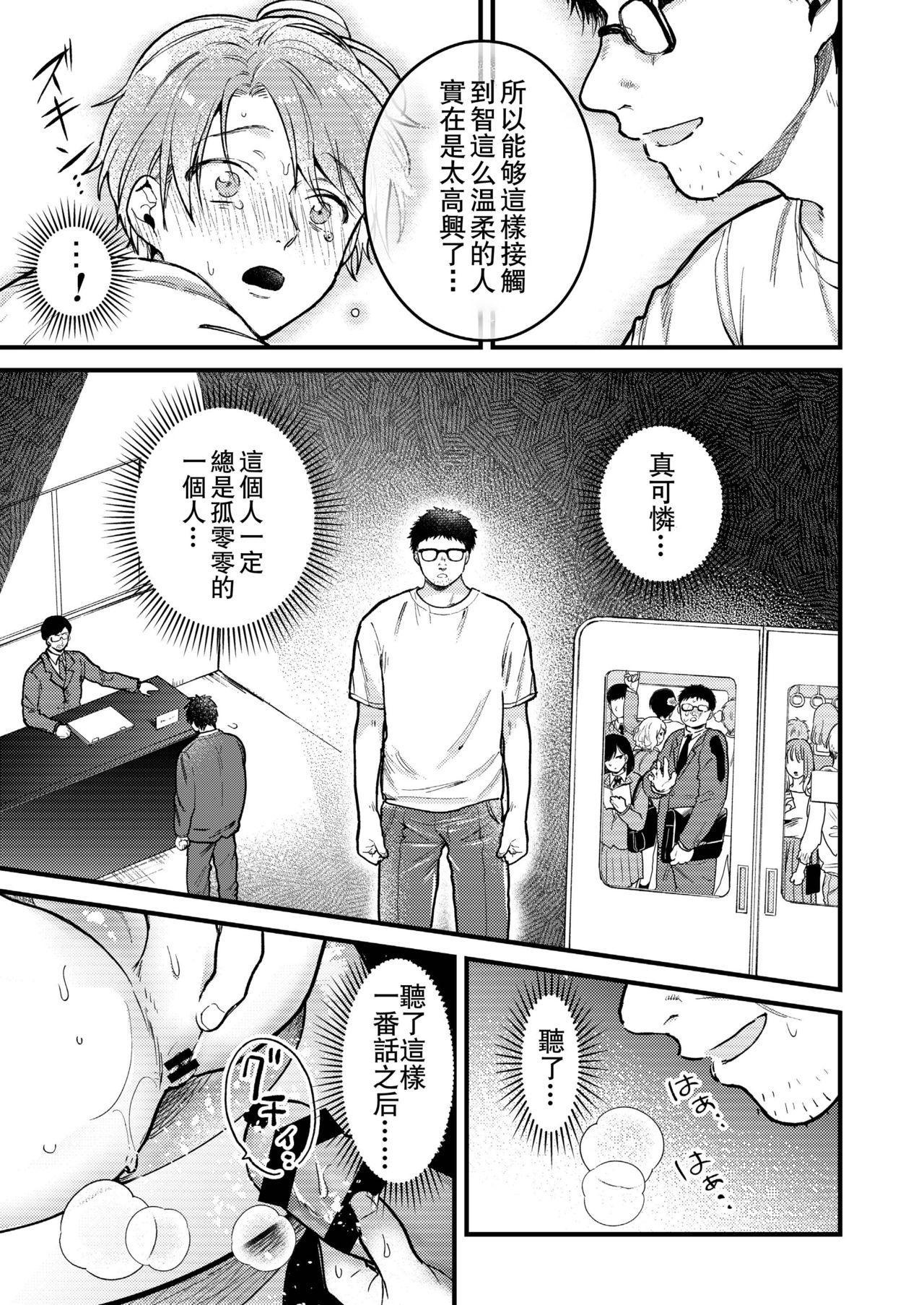 BOY x BOY IDOL COLLECTION!   男男爱豆搜罗! 91