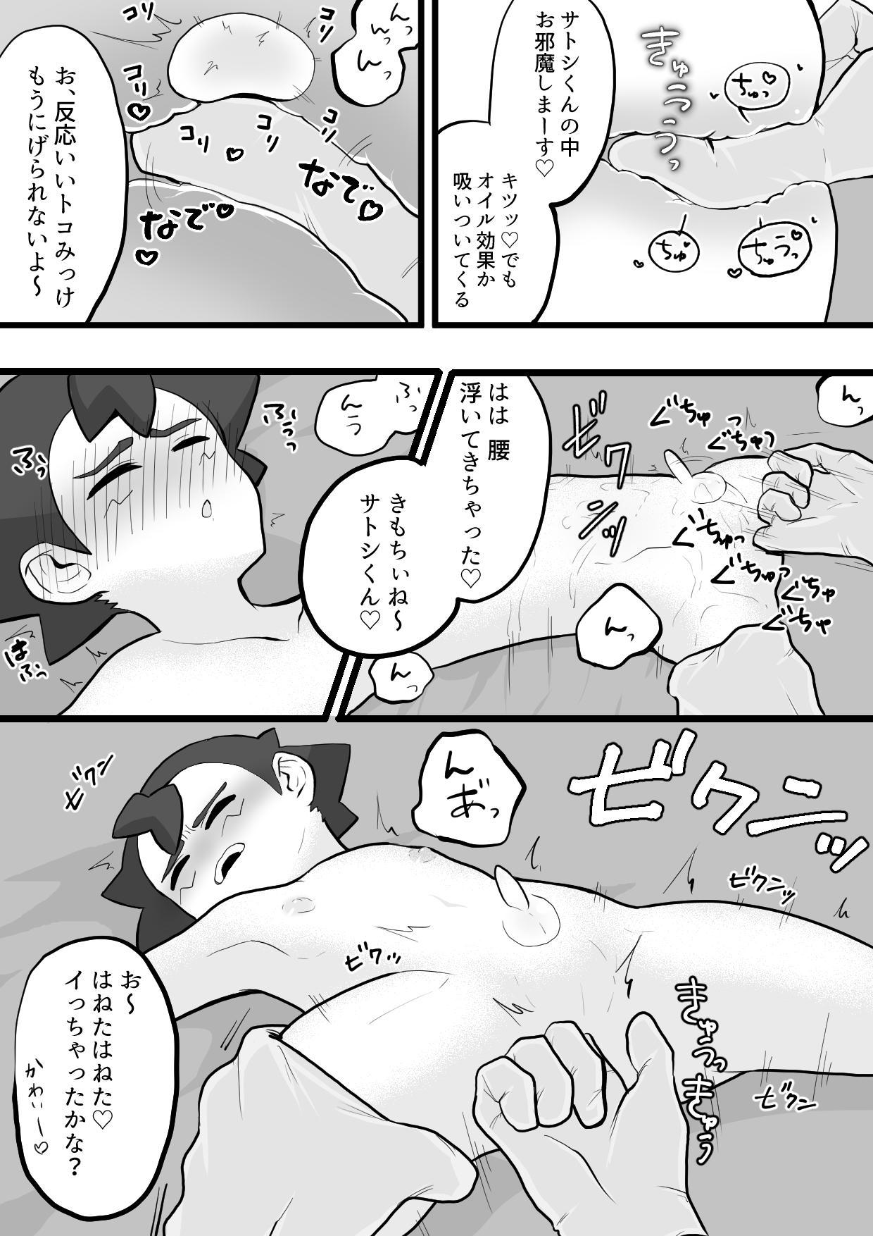 Satoshi-kun ga Gararu no Koukyuu Massage ni Iku Hanashi 10