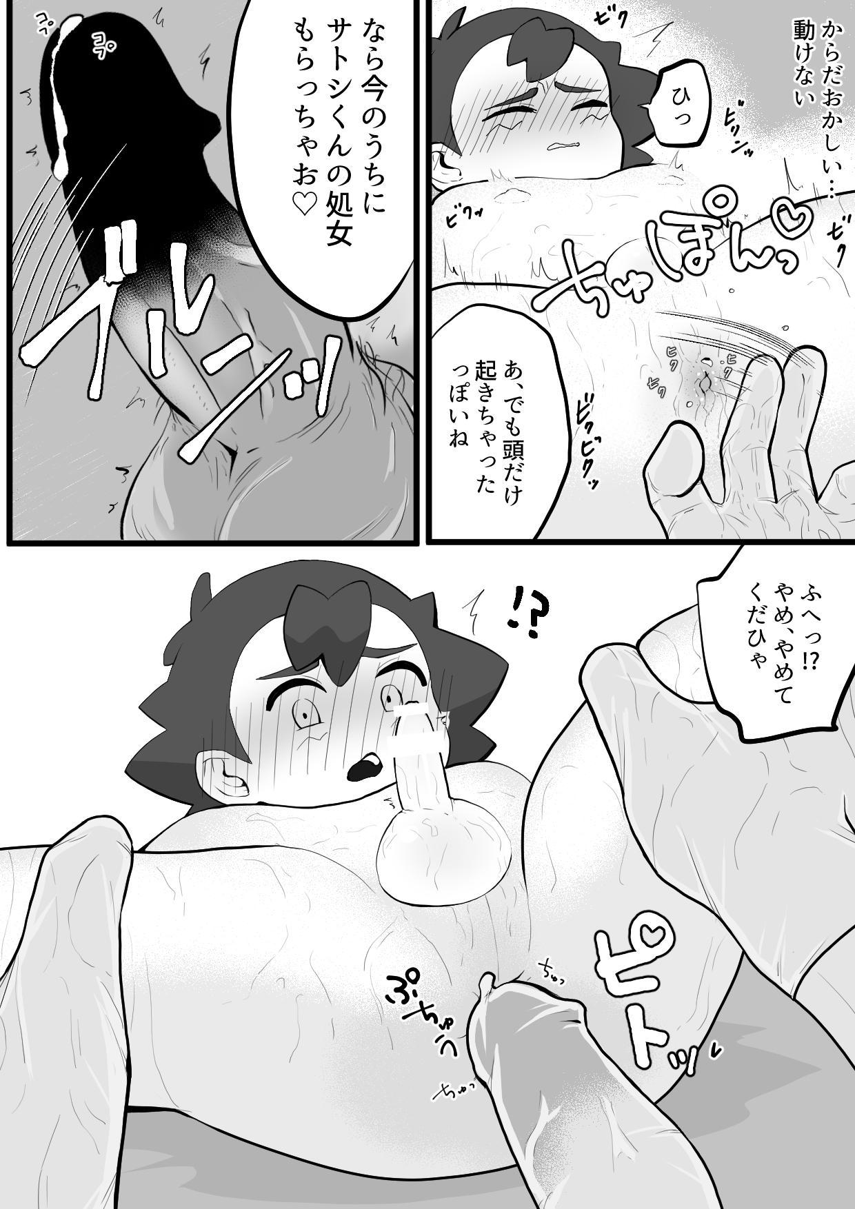 Satoshi-kun ga Gararu no Koukyuu Massage ni Iku Hanashi 12
