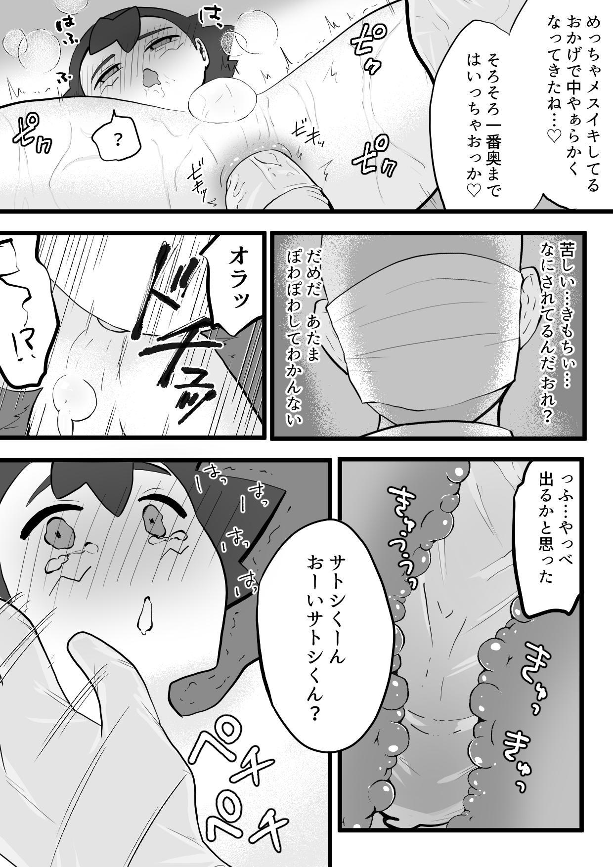 Satoshi-kun ga Gararu no Koukyuu Massage ni Iku Hanashi 15