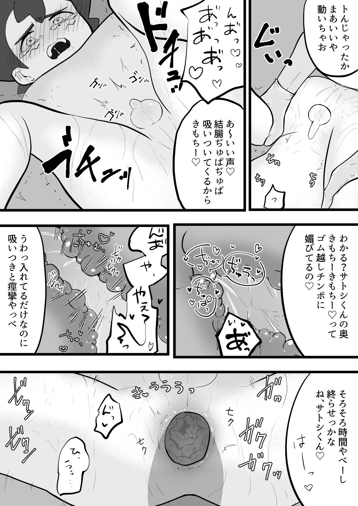 Satoshi-kun ga Gararu no Koukyuu Massage ni Iku Hanashi 16
