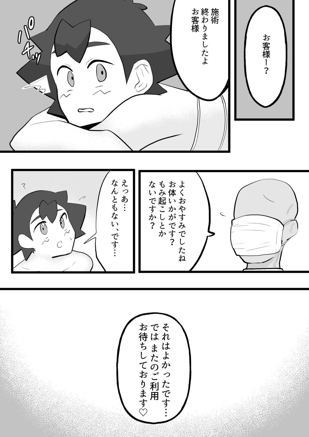 Satoshi-kun ga Gararu no Koukyuu Massage ni Iku Hanashi 18