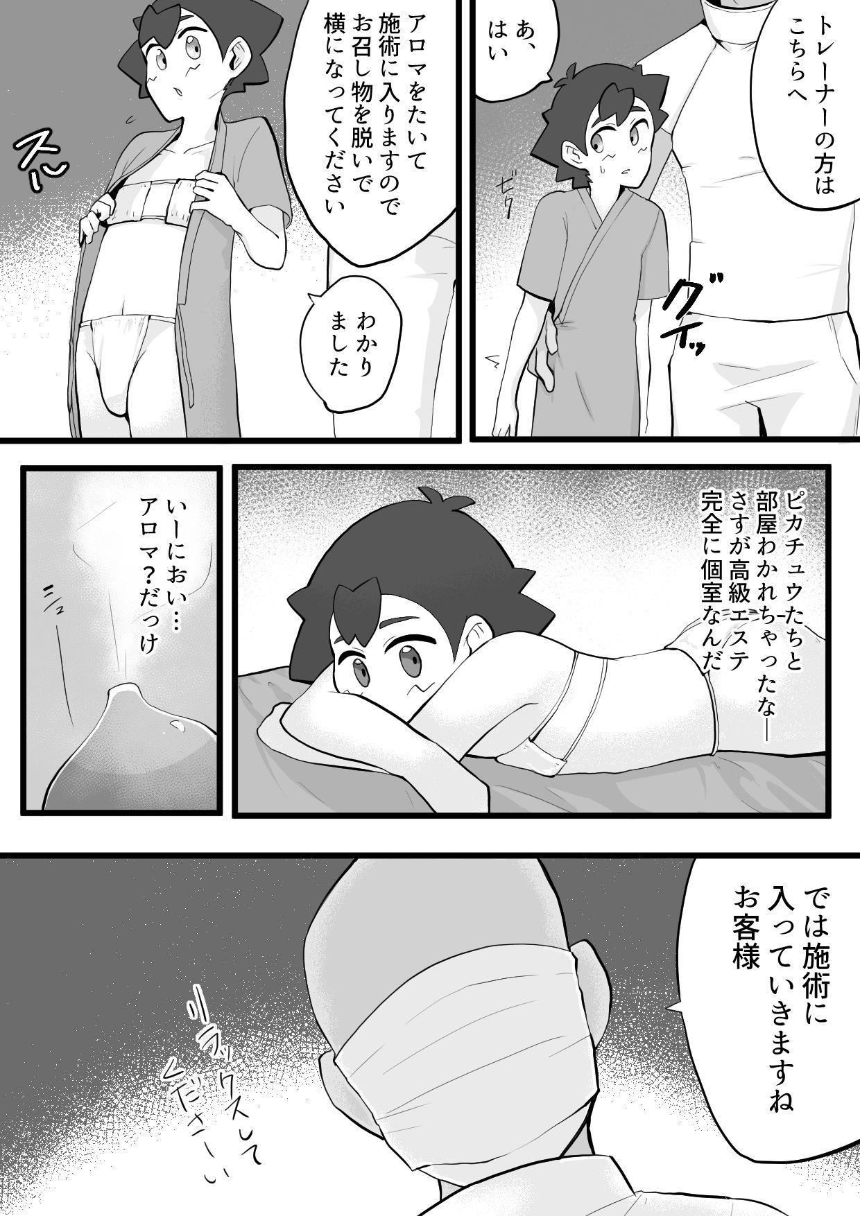 Satoshi-kun ga Gararu no Koukyuu Massage ni Iku Hanashi 1