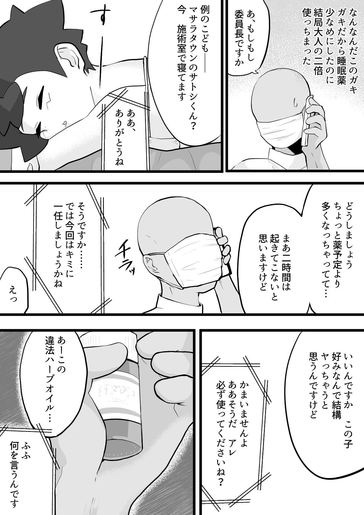 Satoshi-kun ga Gararu no Koukyuu Massage ni Iku Hanashi 5