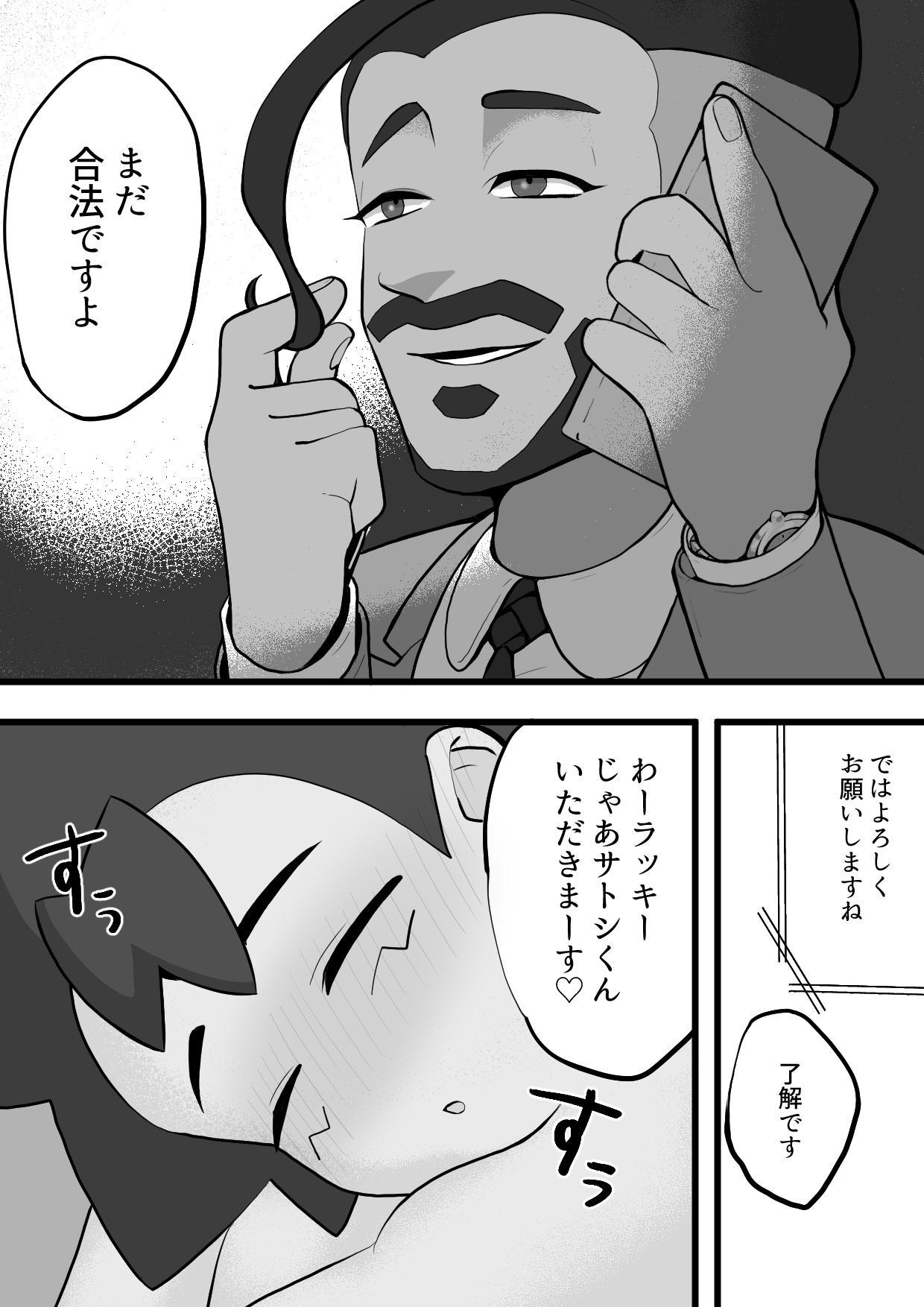 Satoshi-kun ga Gararu no Koukyuu Massage ni Iku Hanashi 6