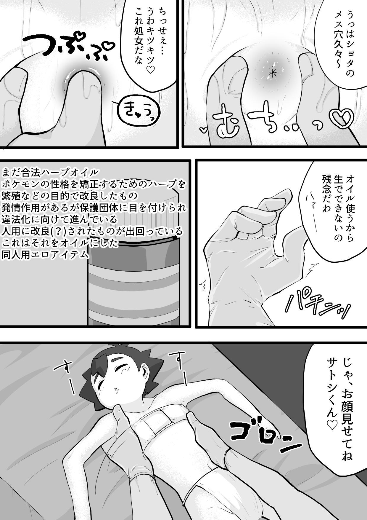 Satoshi-kun ga Gararu no Koukyuu Massage ni Iku Hanashi 7