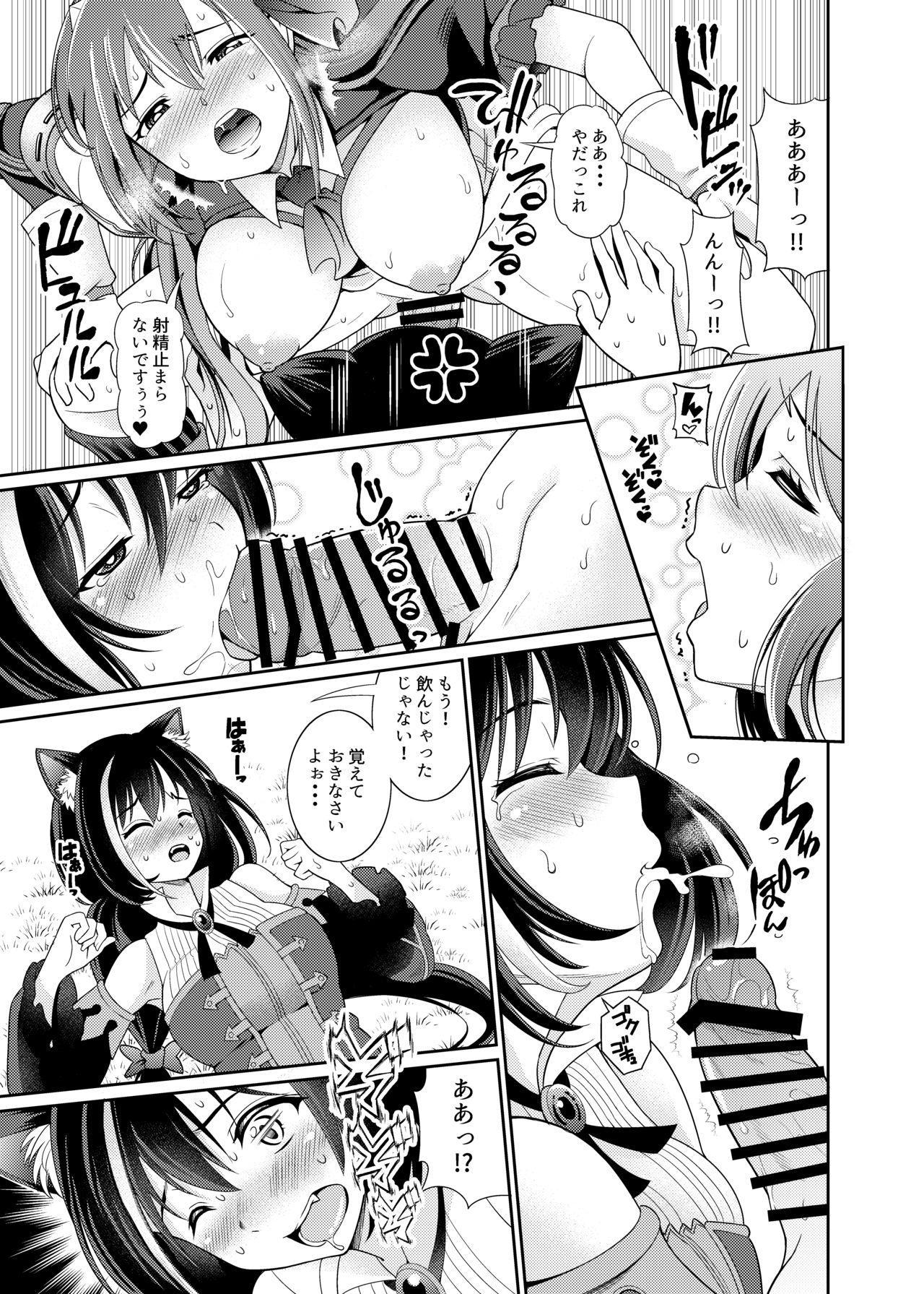 Mamono nante Taberu kara... Ochinchin ga Haechau no yo!! 8