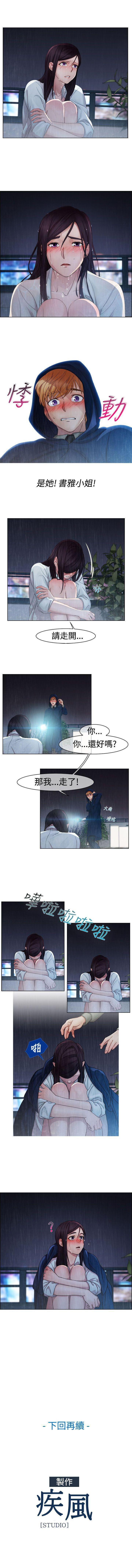 淑女花苑 1-80 205