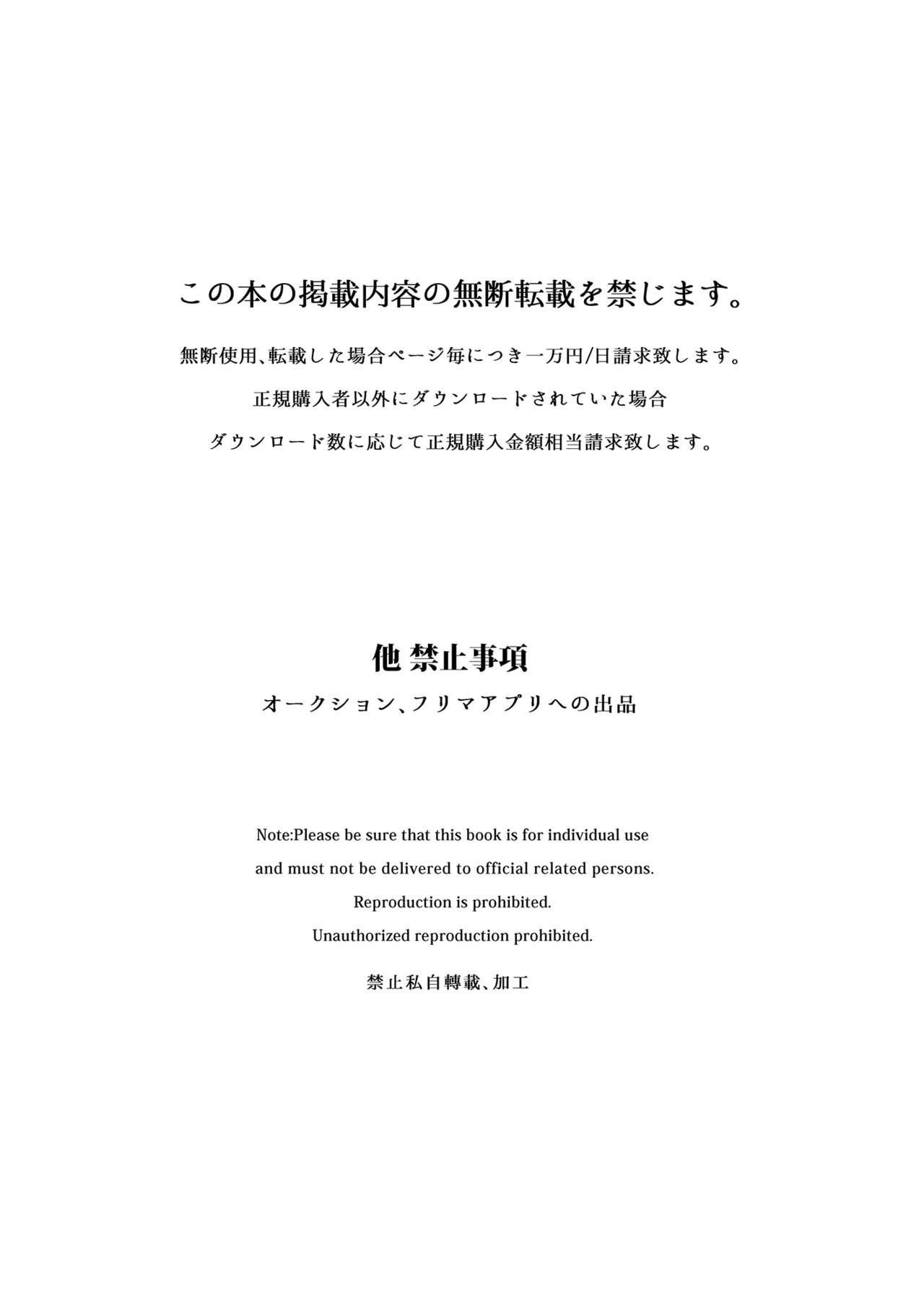 Natsu no Ojousan ga Yukizuri Omanko shitekureru 28
