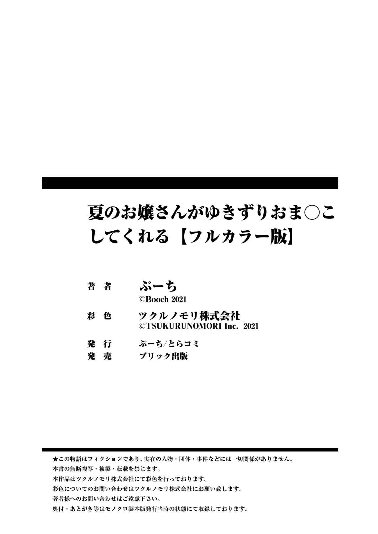 Natsu no Ojousan ga Yukizuri Omanko shitekureru 29