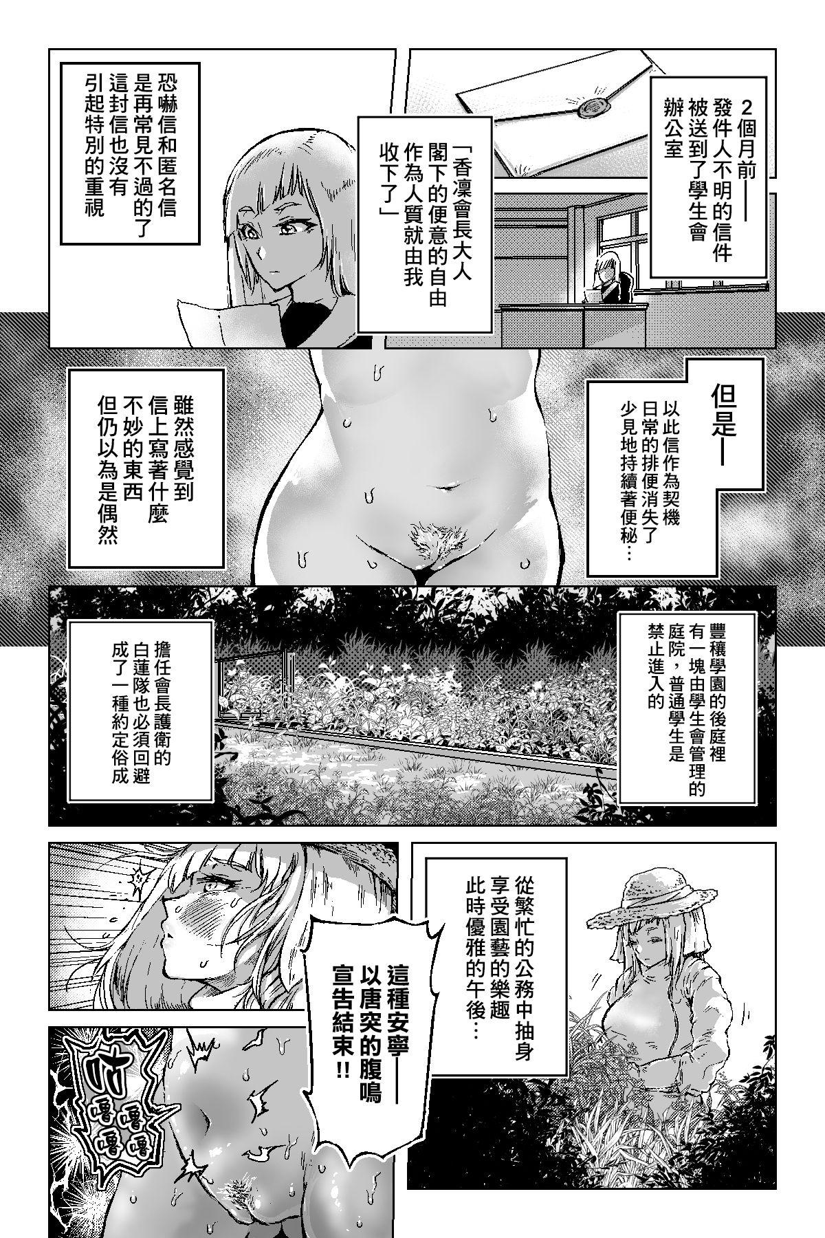 Benkei Ketsuron 10