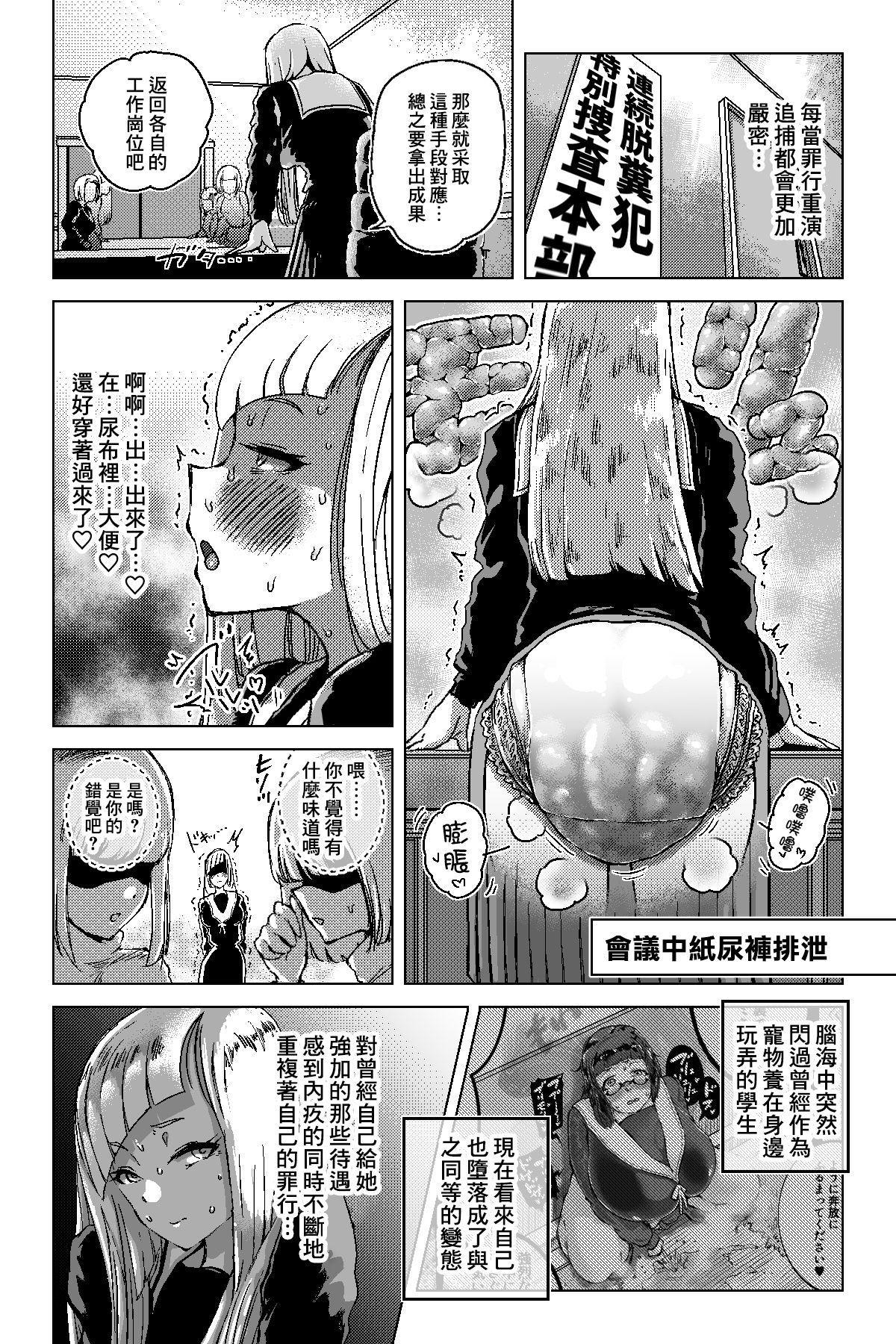Benkei Ketsuron 15