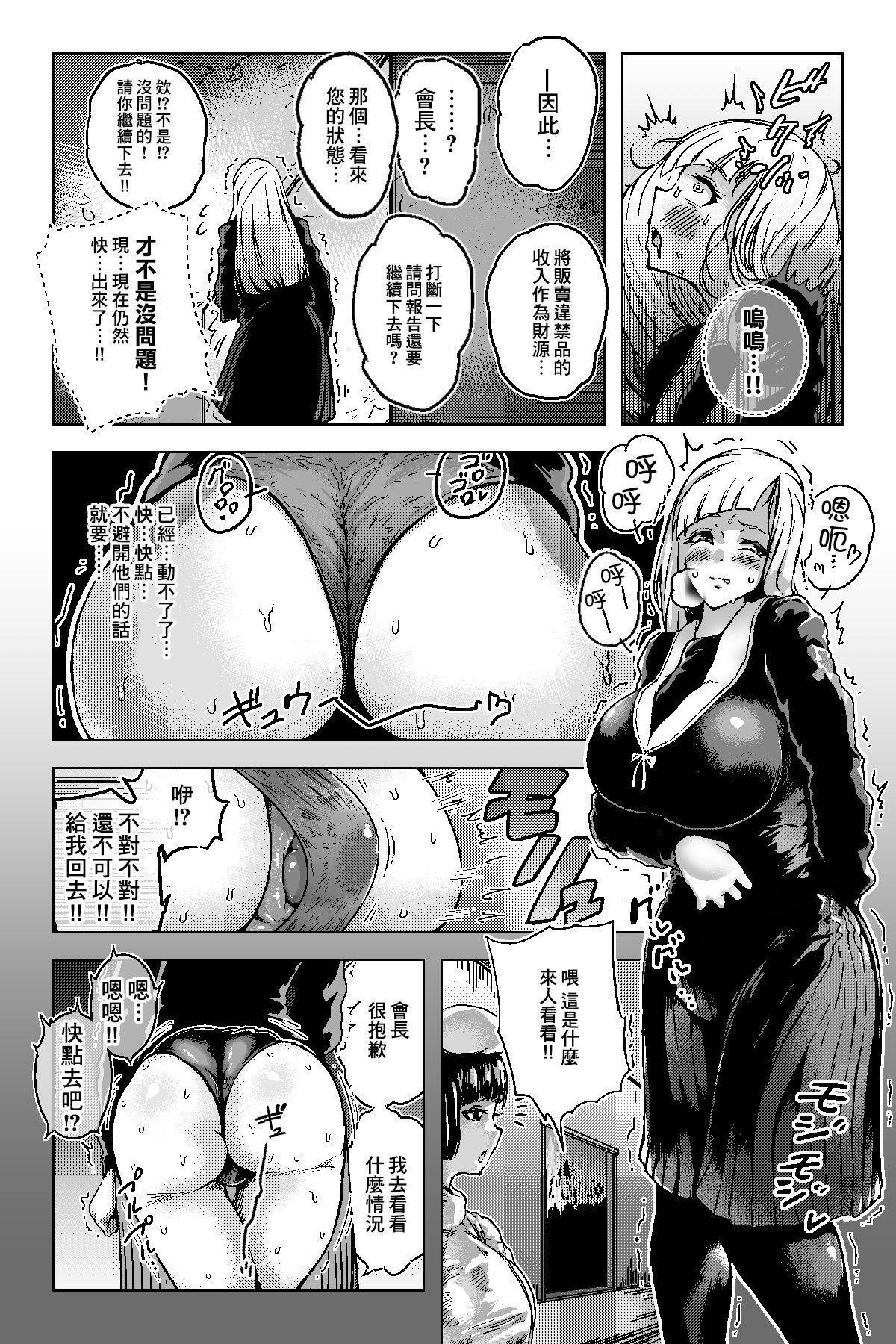 Benkei Ketsuron 17
