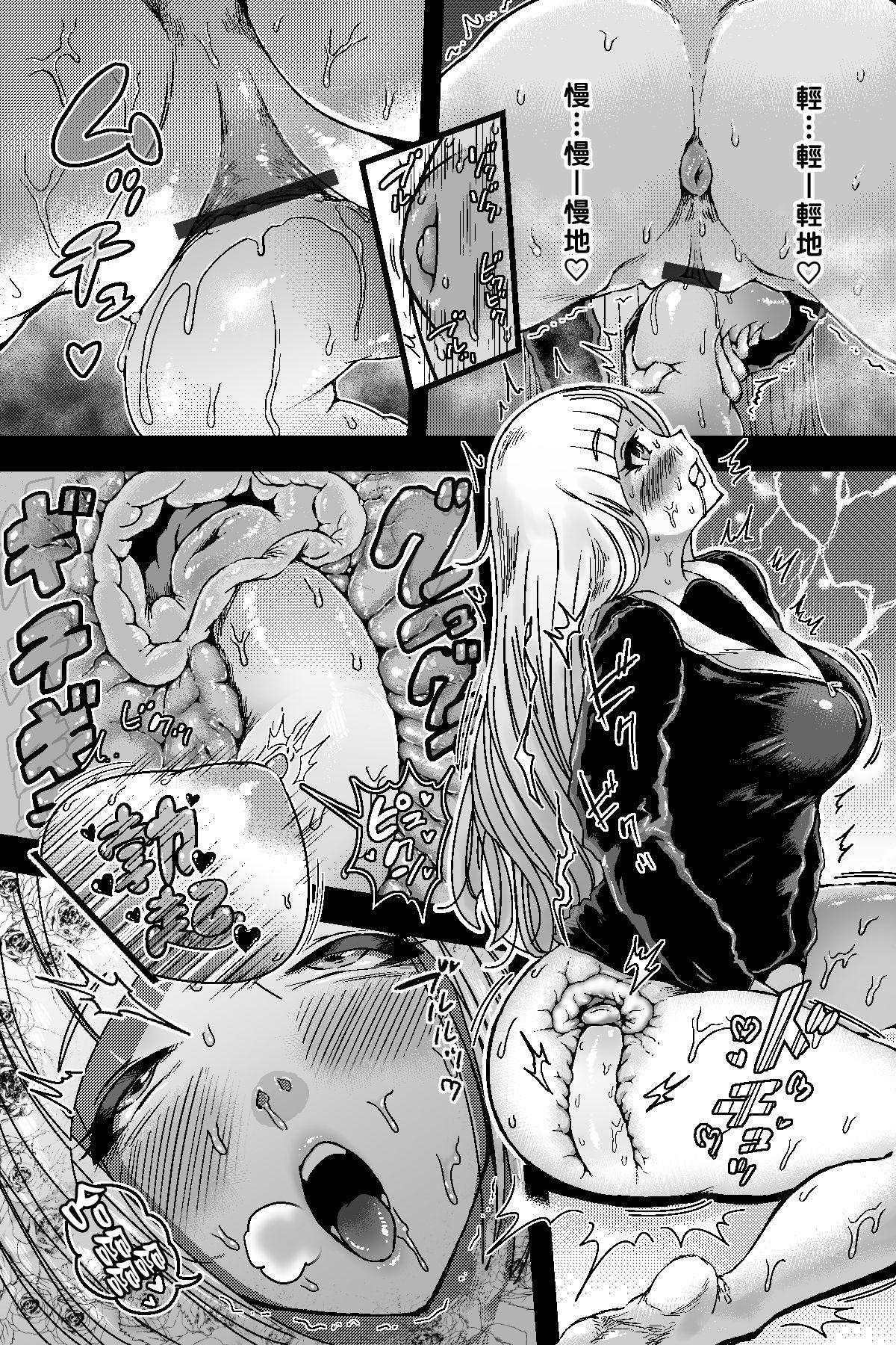 Benkei Ketsuron 23