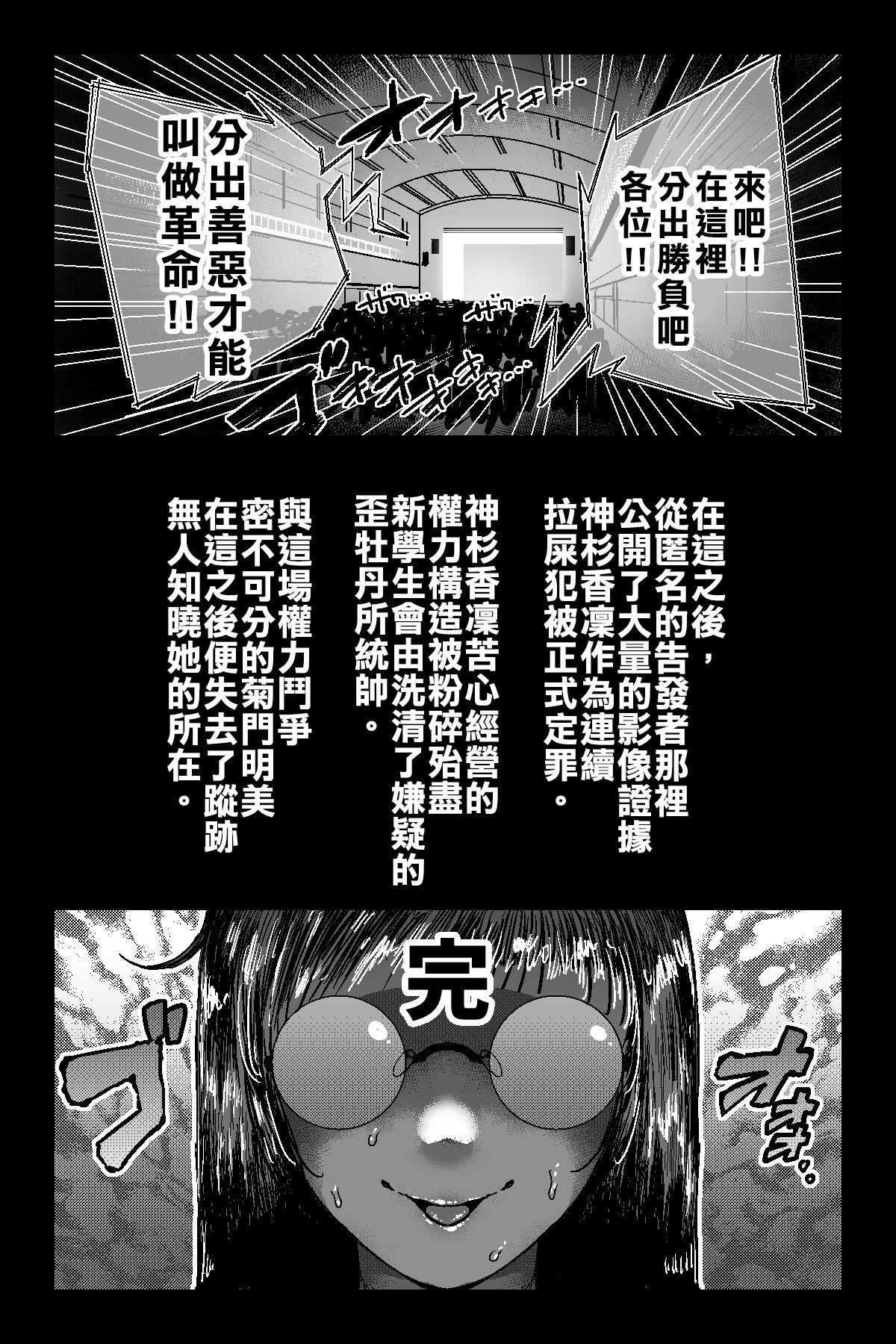 Benkei Ketsuron 28