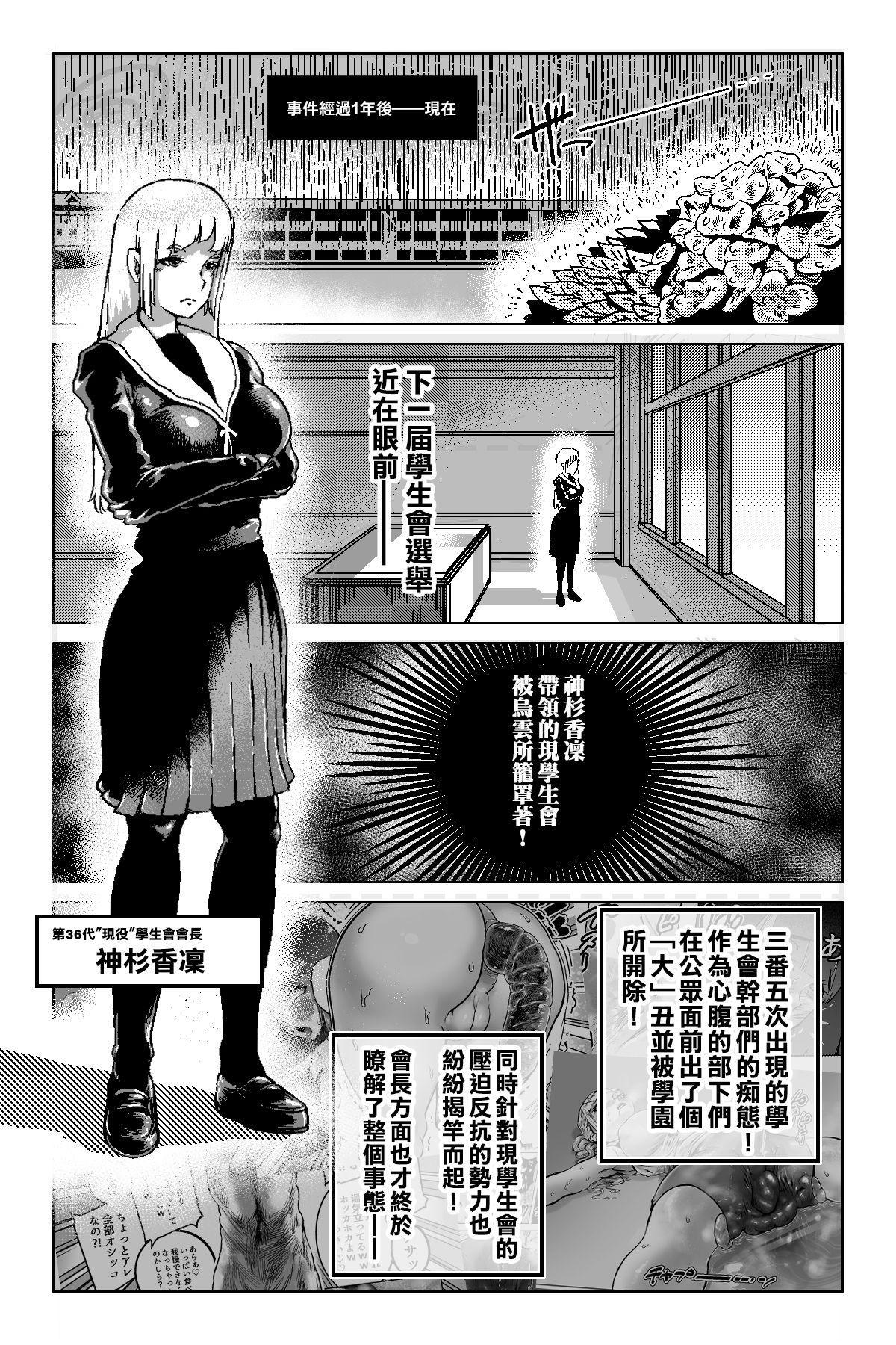 Benkei Ketsuron 6