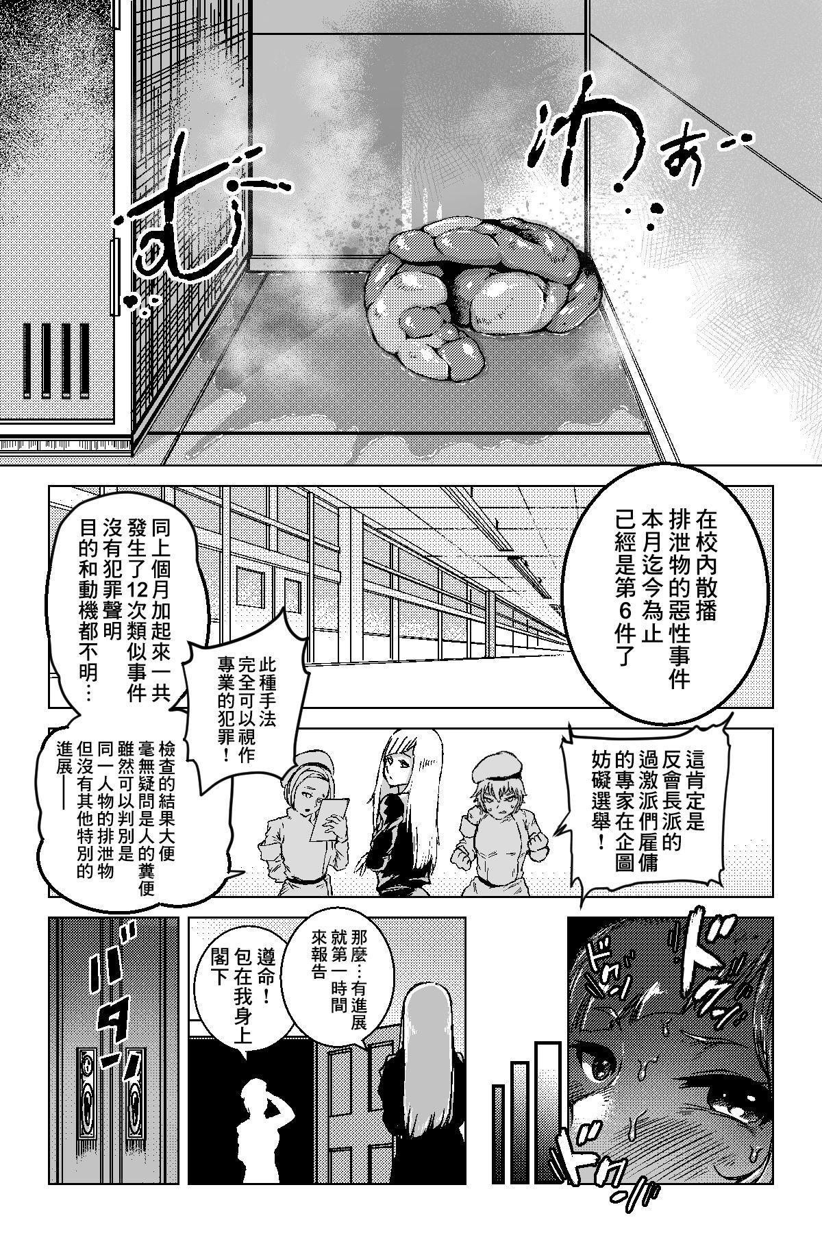 Benkei Ketsuron 8