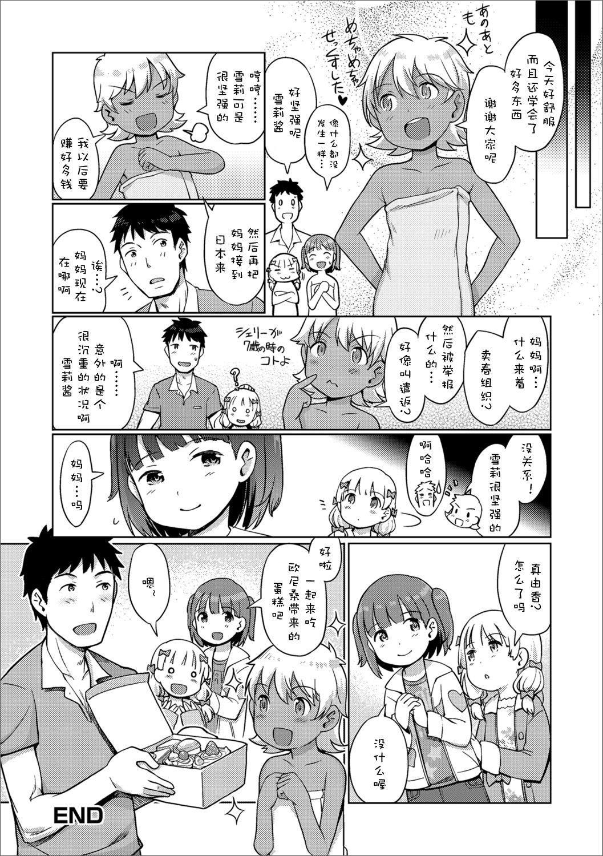 Awa no Ohime-sama 15