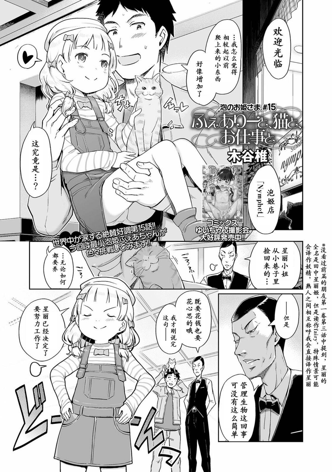 Awa no Ohime-sama 48