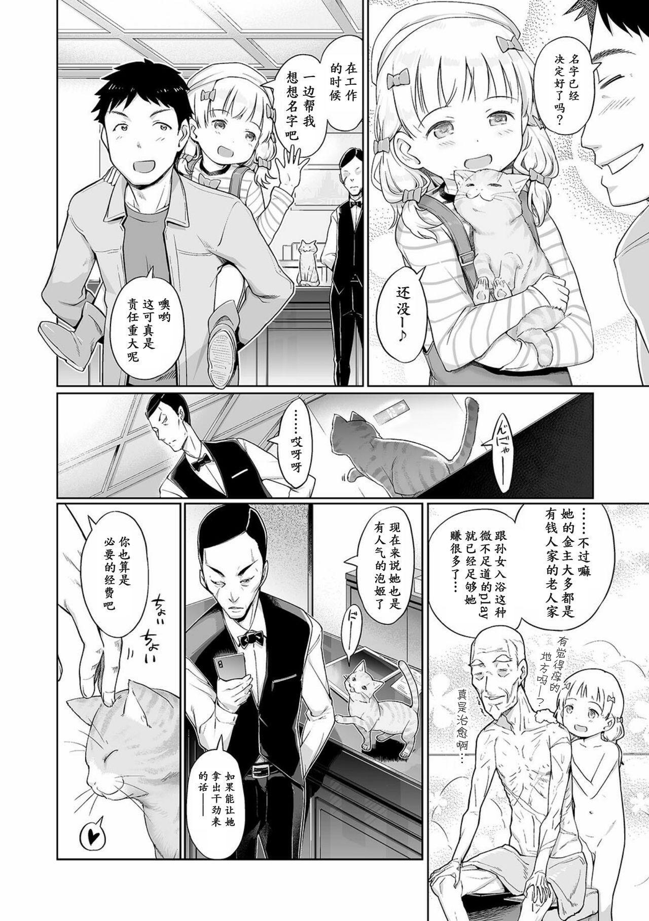 Awa no Ohime-sama 49