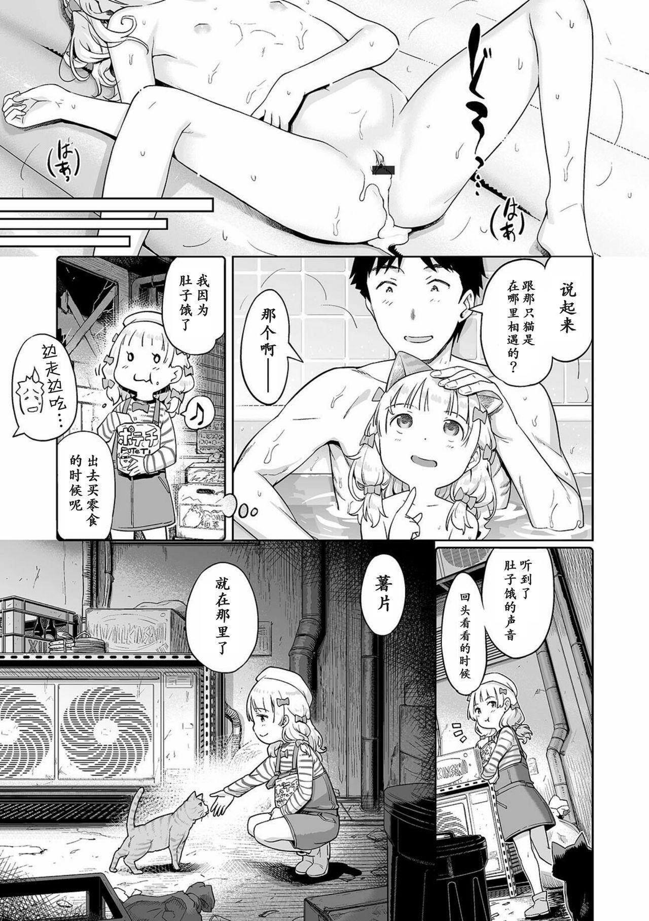 Awa no Ohime-sama 64